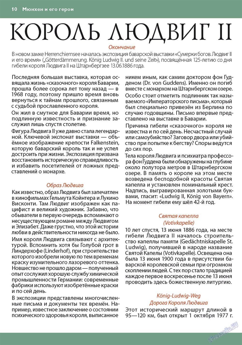 Апельсин (журнал). 2011 год, номер 23, стр. 10