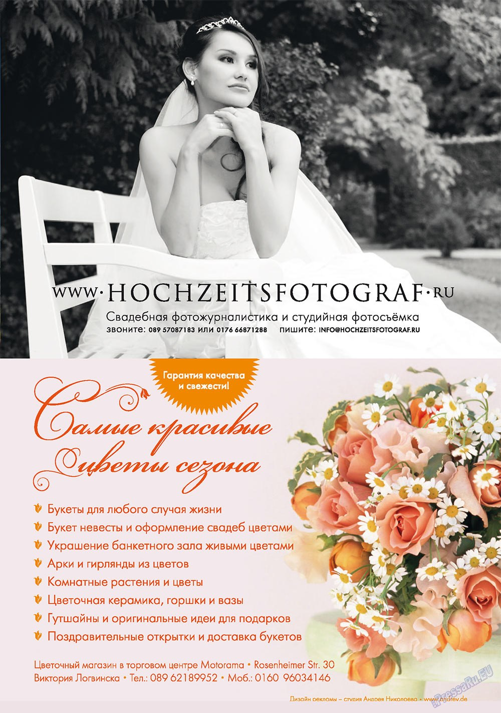Апельсин (журнал). 2011 год, номер 23, стр. 13
