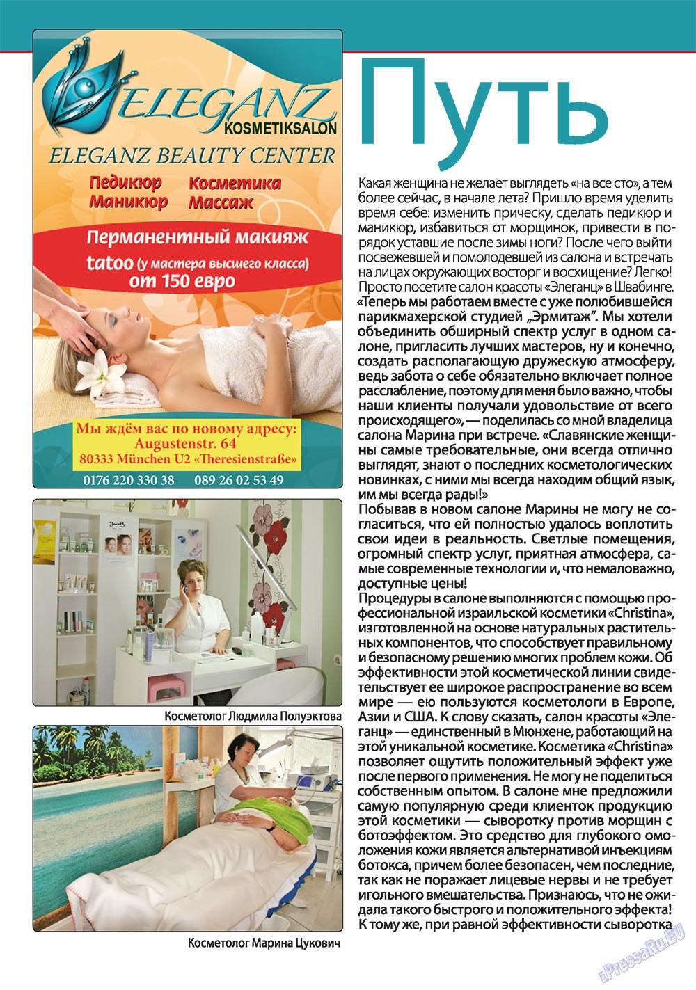 Апельсин (журнал). 2011 год, номер 23, стр. 14