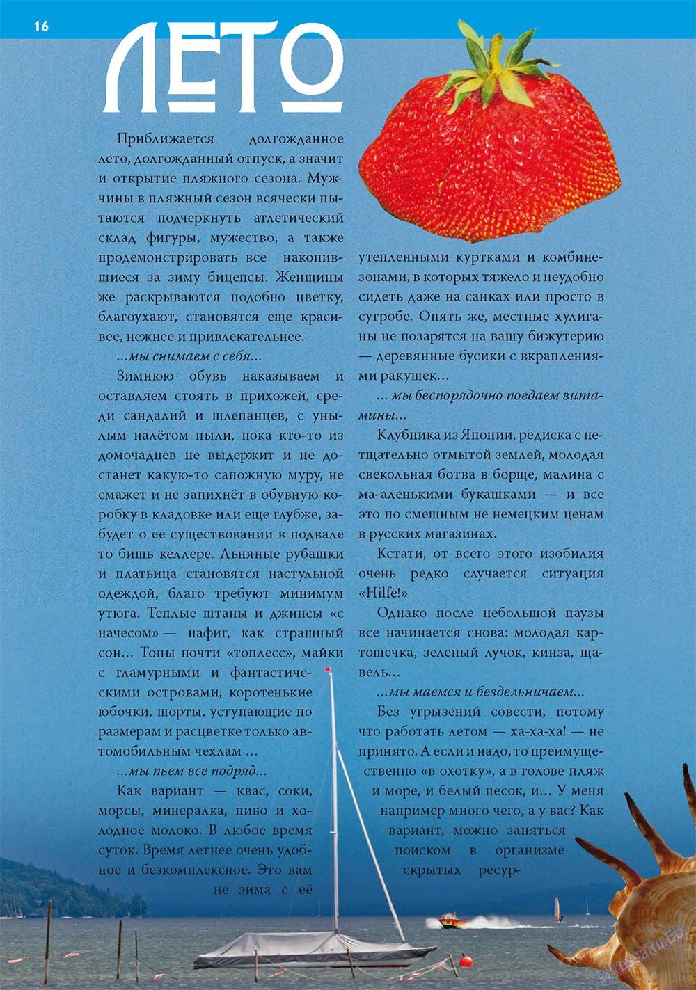 Апельсин (журнал). 2011 год, номер 23, стр. 16