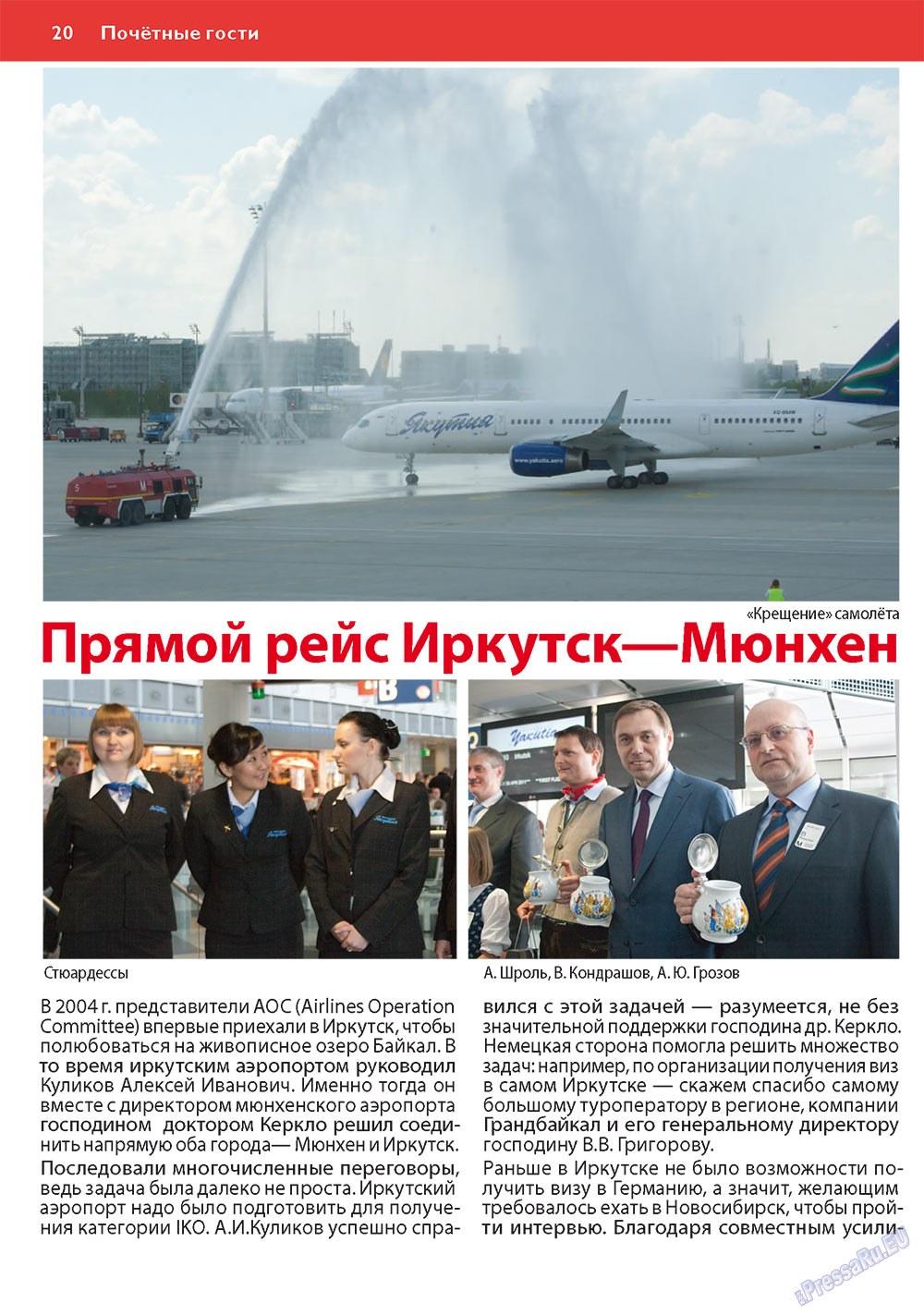 Апельсин (журнал). 2011 год, номер 23, стр. 20