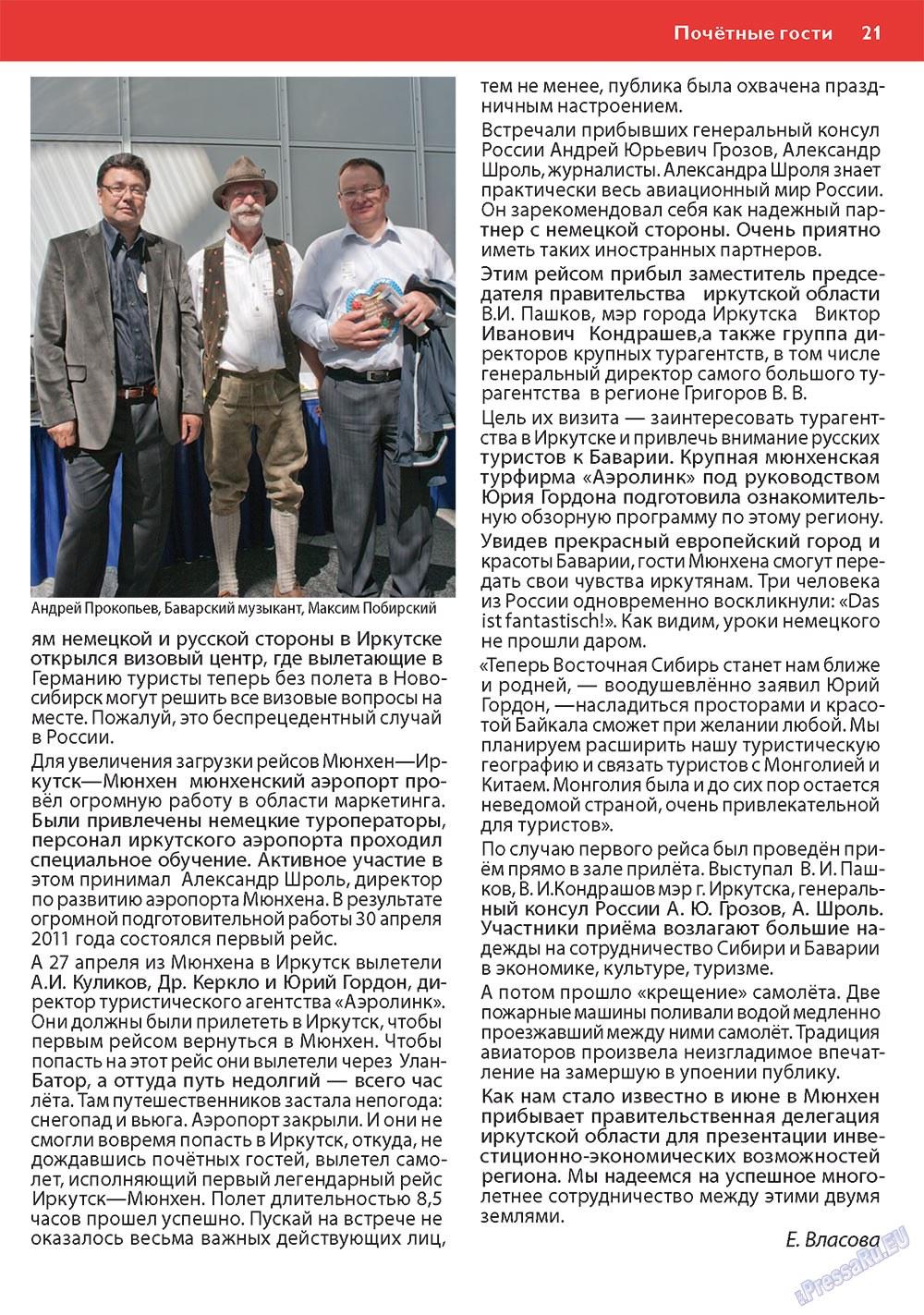 Апельсин (журнал). 2011 год, номер 23, стр. 21