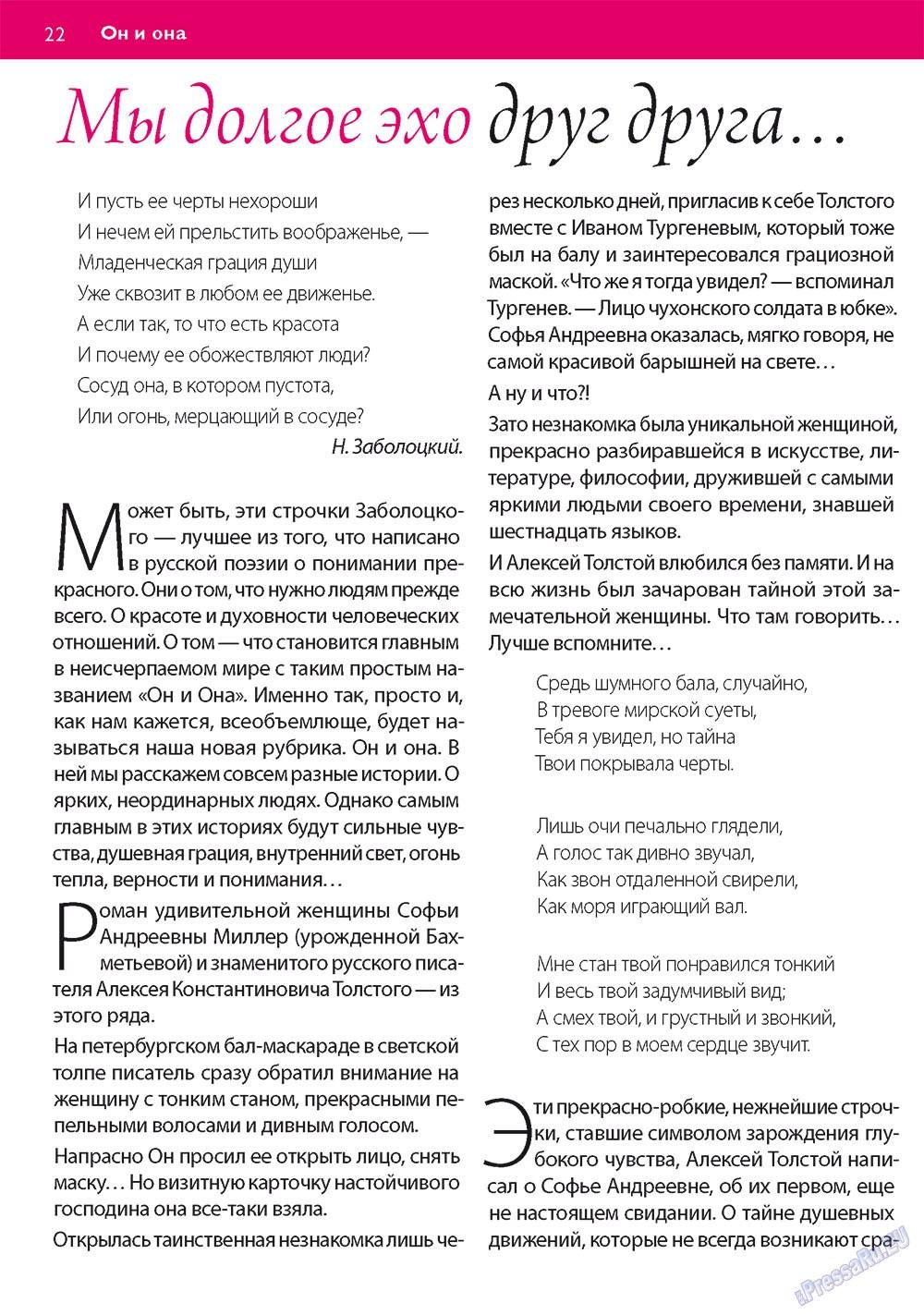 Апельсин (журнал). 2011 год, номер 23, стр. 22