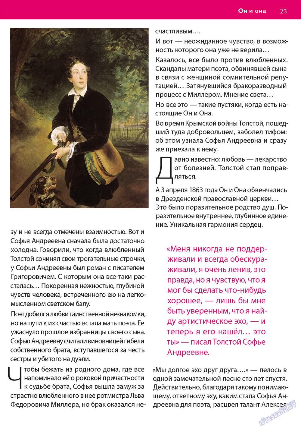 Апельсин (журнал). 2011 год, номер 23, стр. 23