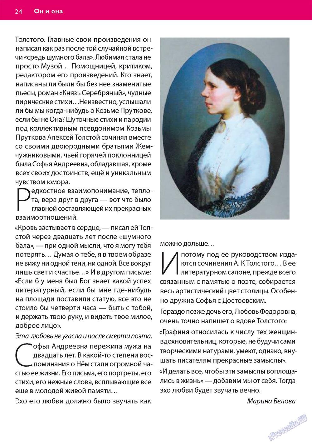 Апельсин (журнал). 2011 год, номер 23, стр. 24