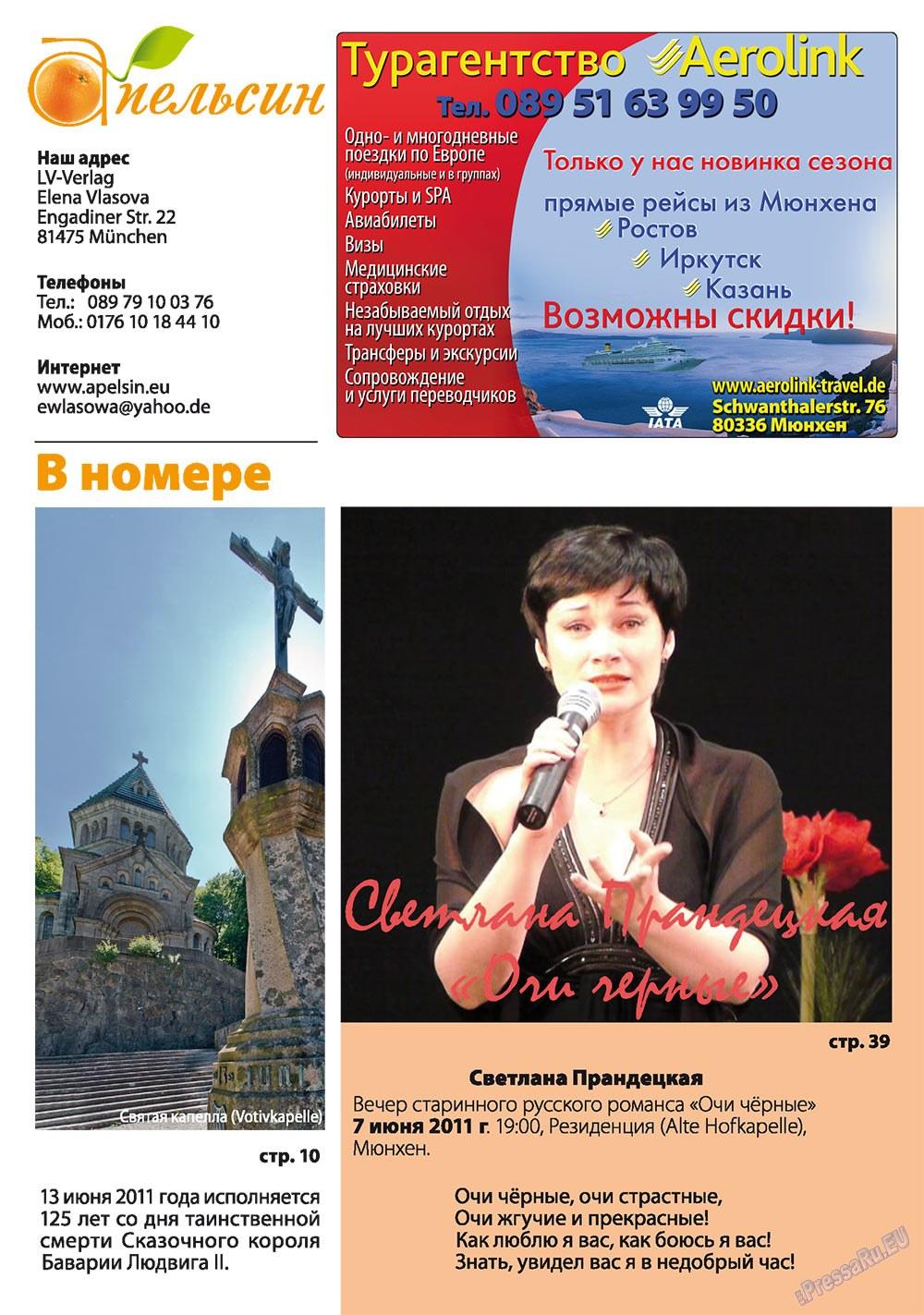 Апельсин (журнал). 2011 год, номер 23, стр. 3