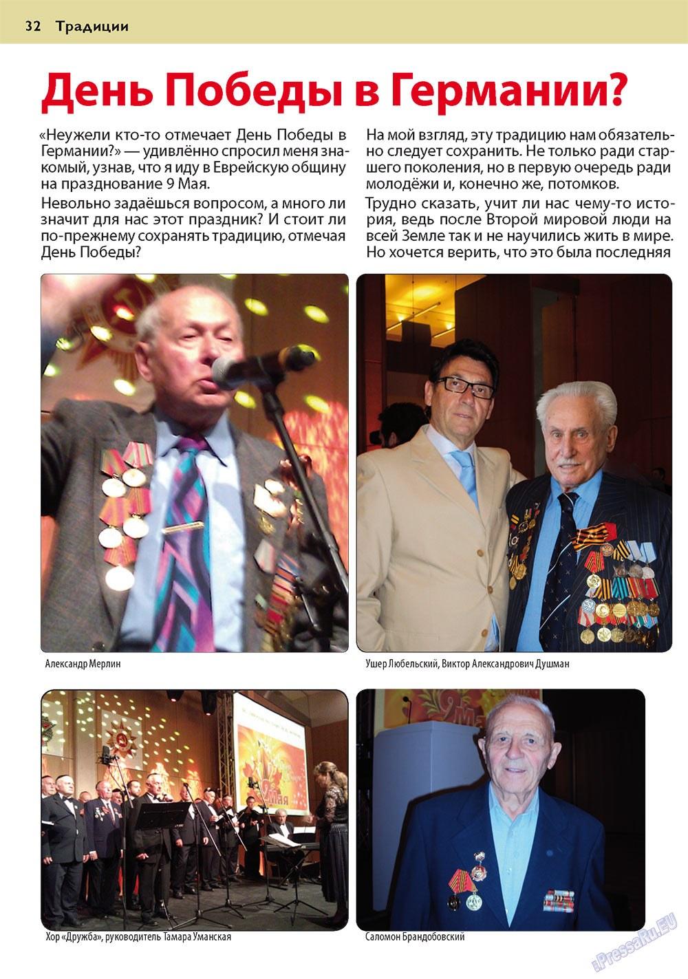 Апельсин (журнал). 2011 год, номер 23, стр. 32