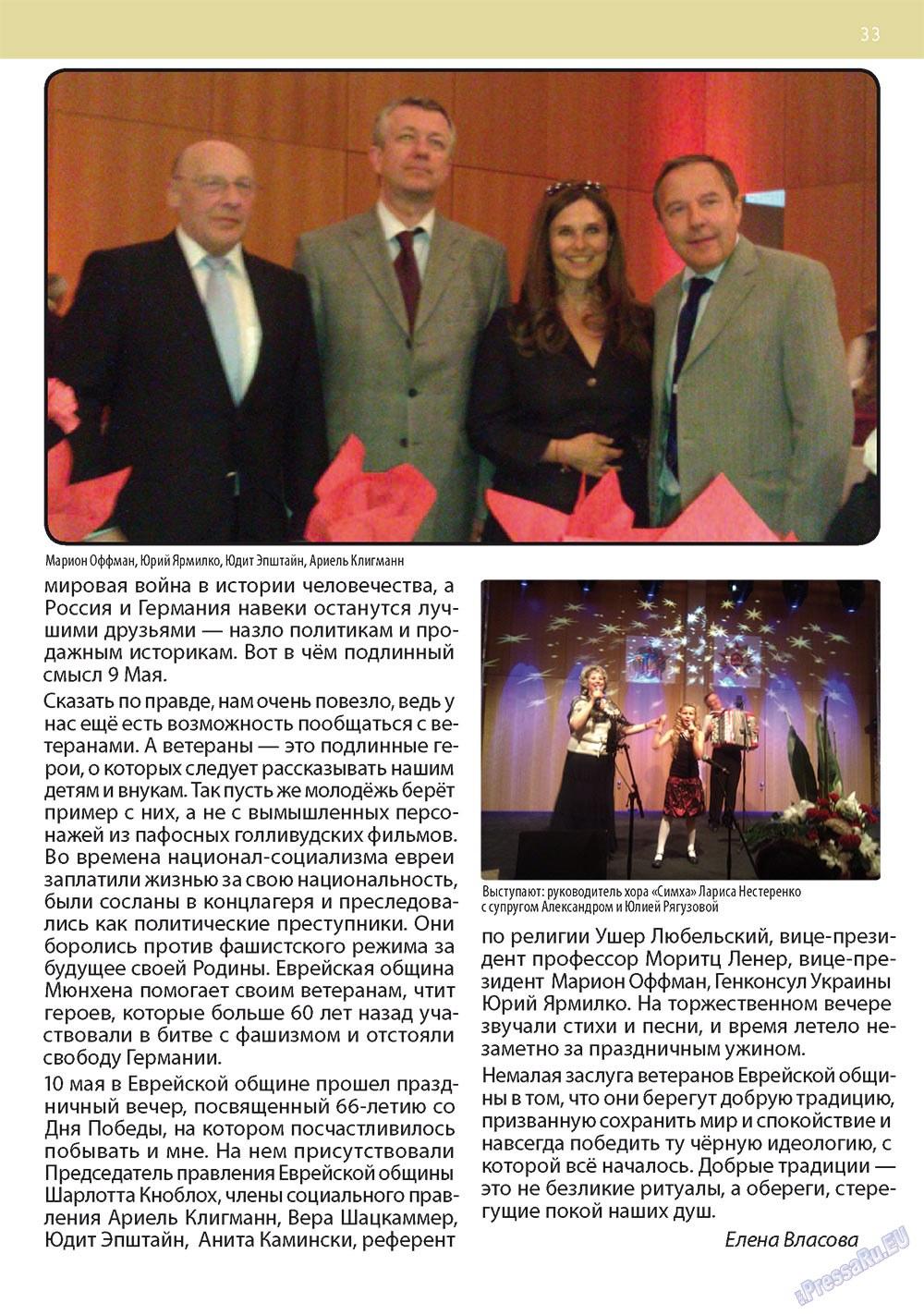 Апельсин (журнал). 2011 год, номер 23, стр. 33