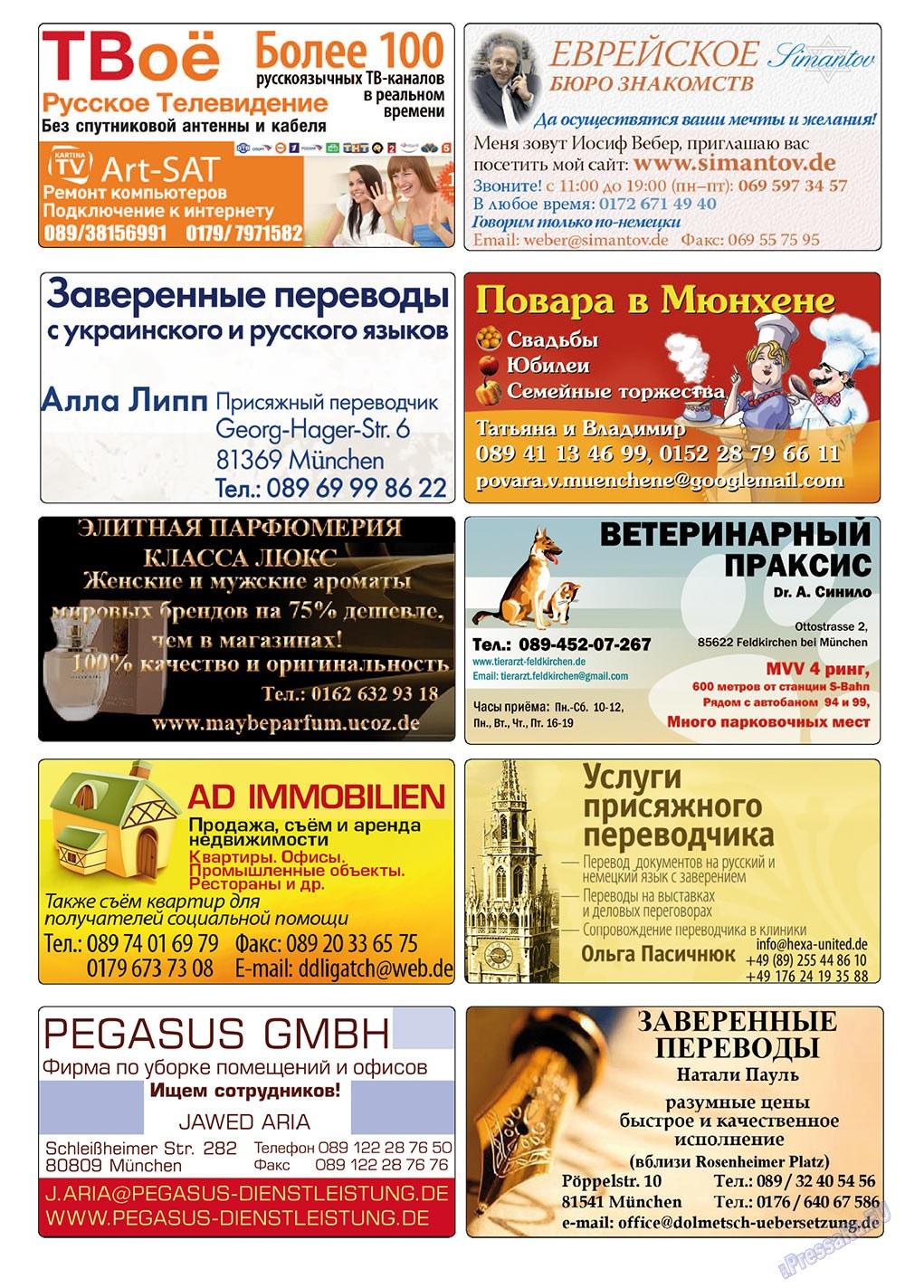 Апельсин (журнал). 2011 год, номер 23, стр. 34
