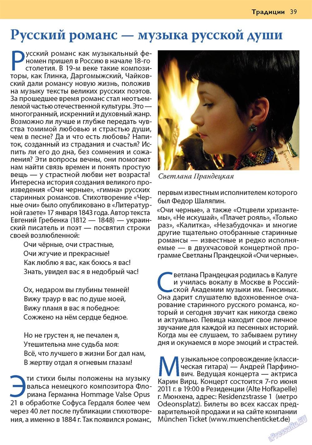 Апельсин (журнал). 2011 год, номер 23, стр. 39