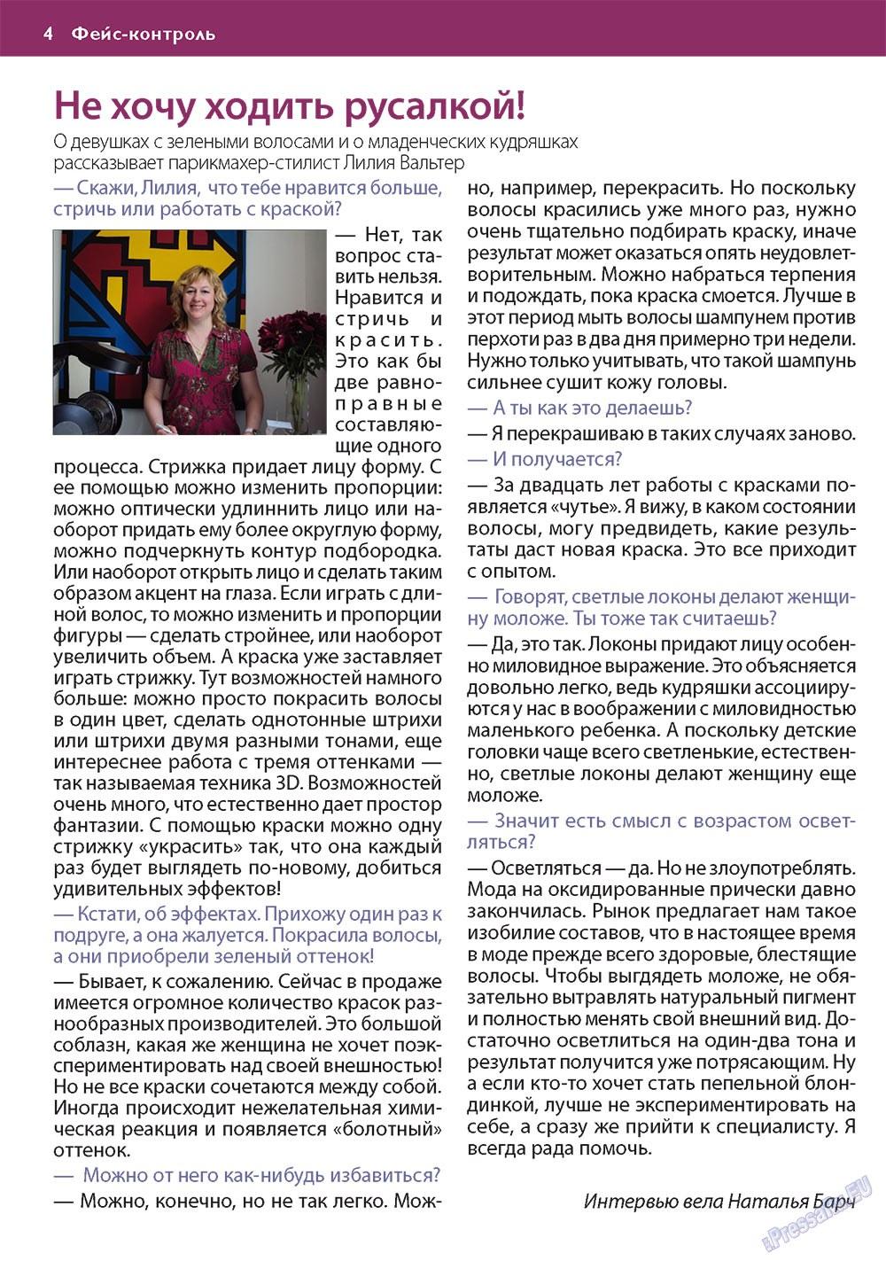 Апельсин (журнал). 2011 год, номер 23, стр. 4