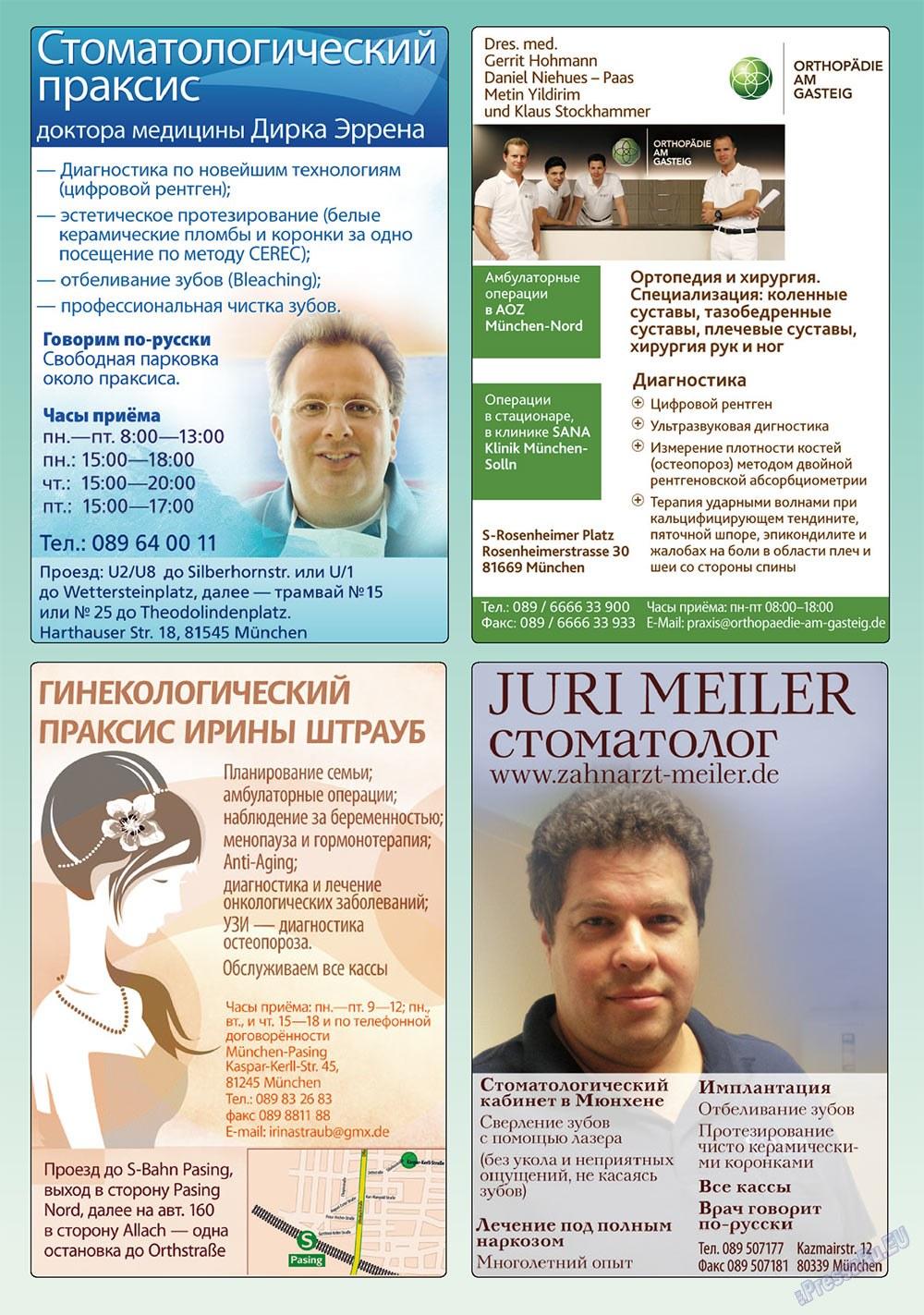 Апельсин (журнал). 2011 год, номер 23, стр. 41