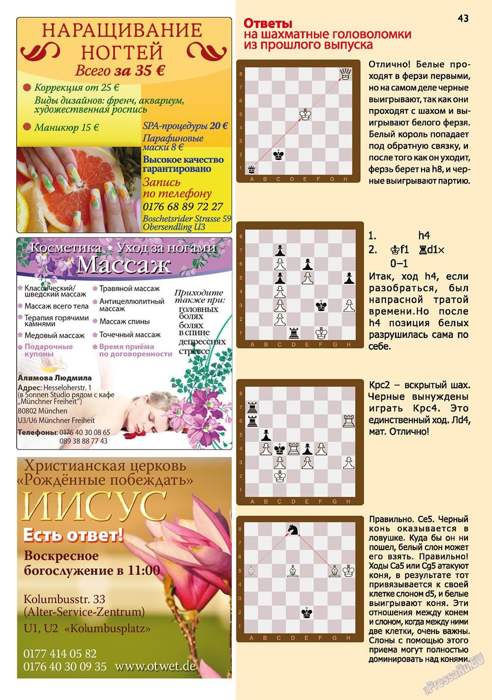 Апельсин (журнал). 2011 год, номер 23, стр. 43