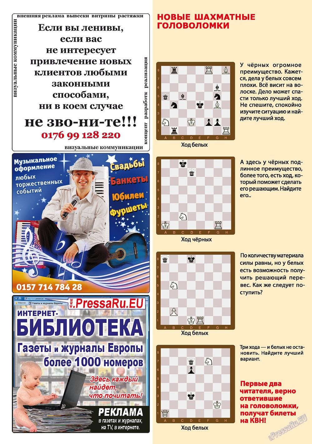Апельсин (журнал). 2011 год, номер 23, стр. 44