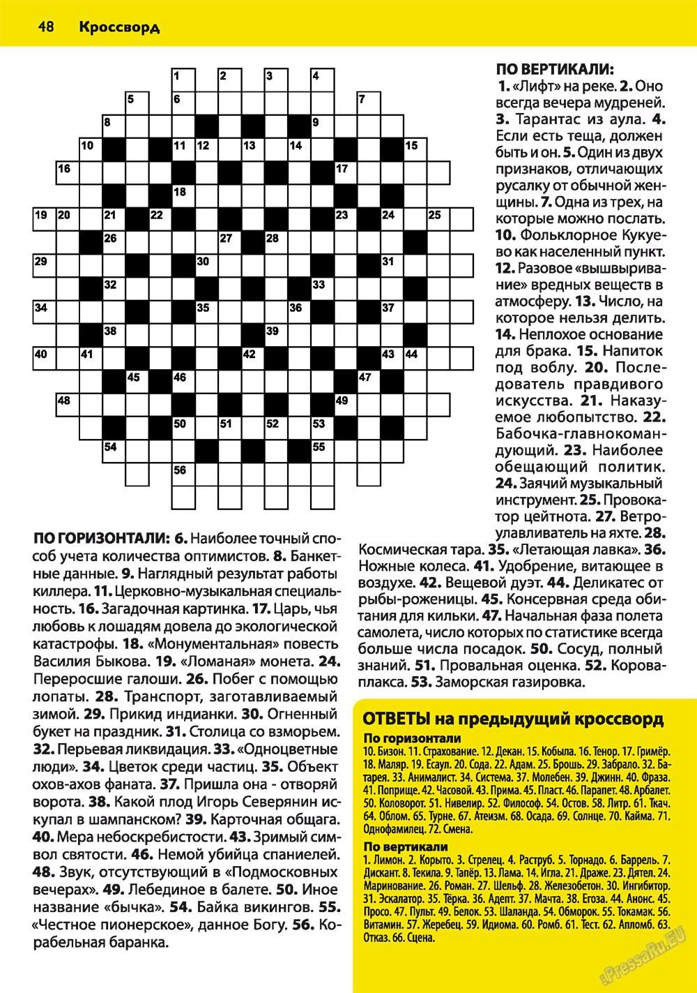 Апельсин (журнал). 2011 год, номер 23, стр. 48