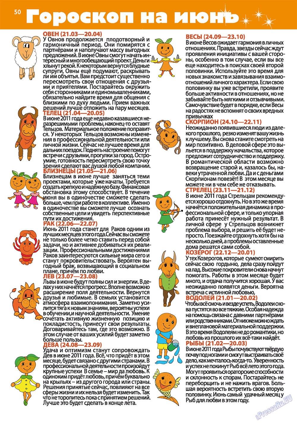 Апельсин (журнал). 2011 год, номер 23, стр. 50