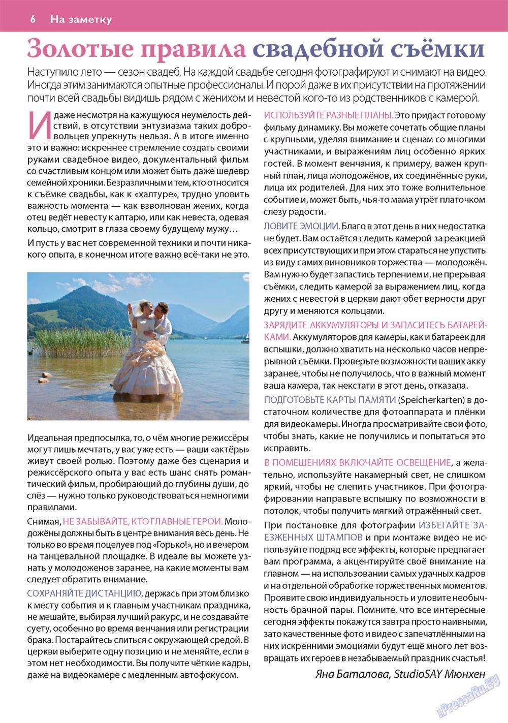 Апельсин (журнал). 2011 год, номер 23, стр. 6
