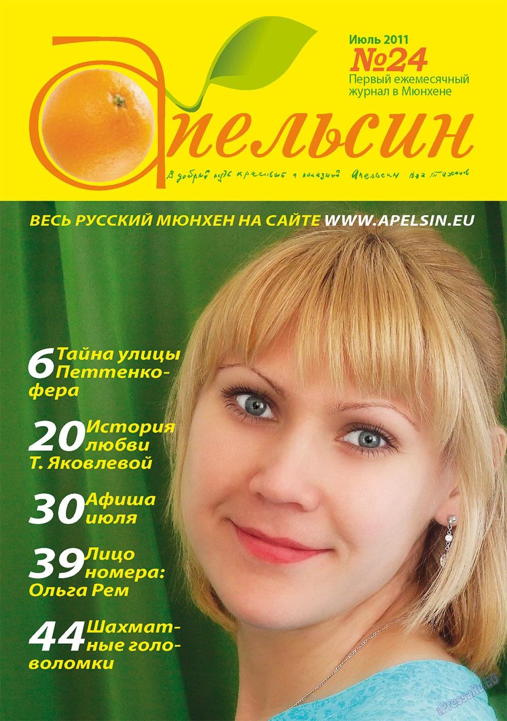 Апельсин (журнал). 2011 год, номер 24, стр. 1
