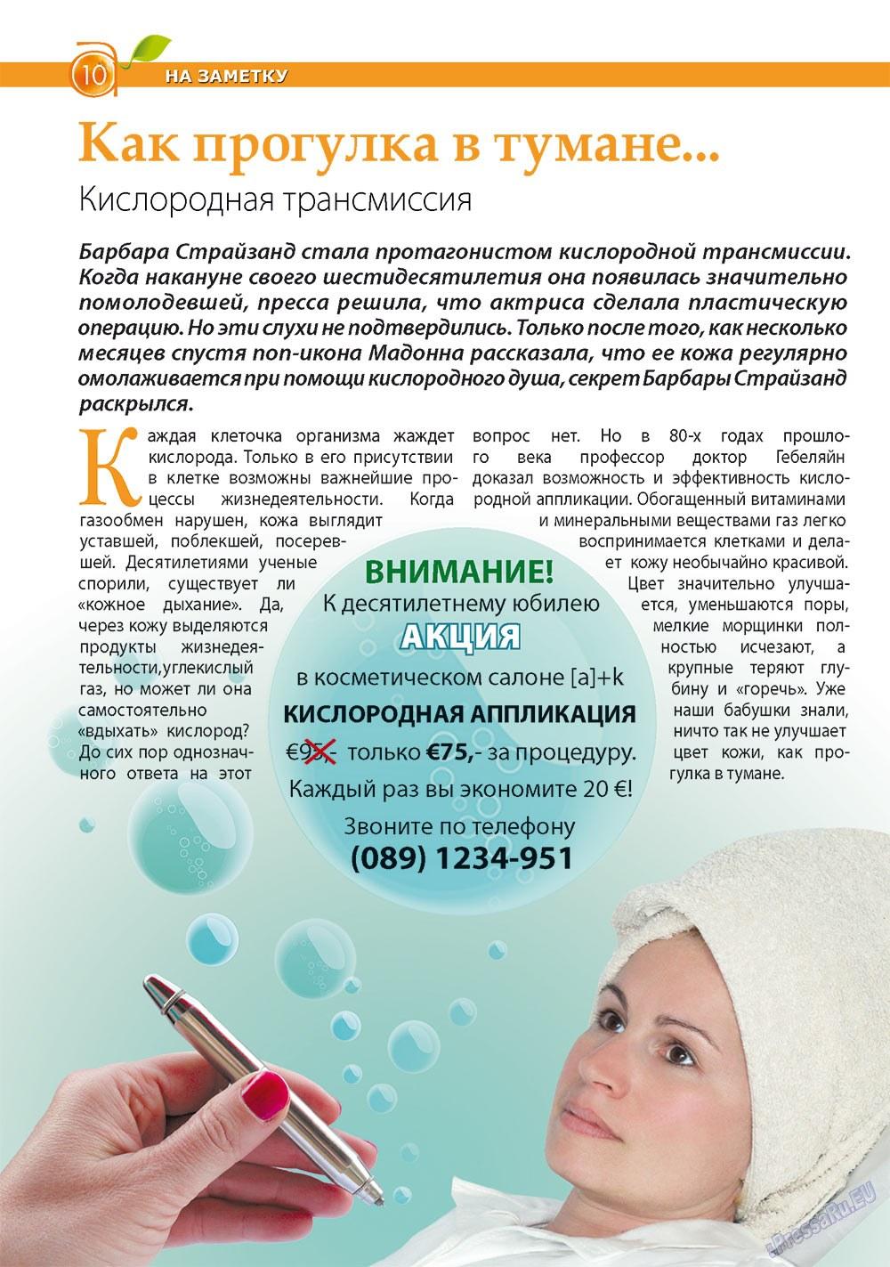 Апельсин (журнал). 2011 год, номер 24, стр. 10