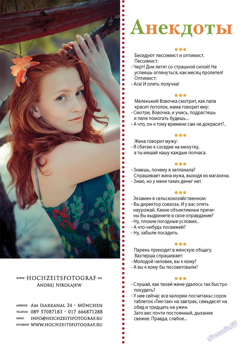 Апельсин (журнал). 2011 год, номер 24, стр. 14