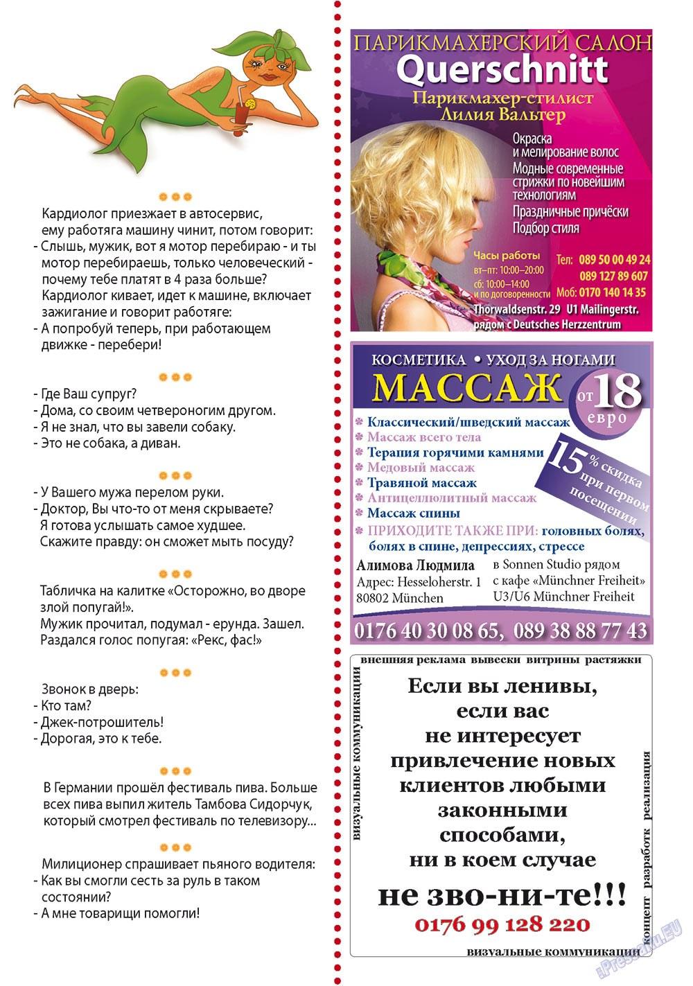 Апельсин (журнал). 2011 год, номер 24, стр. 15