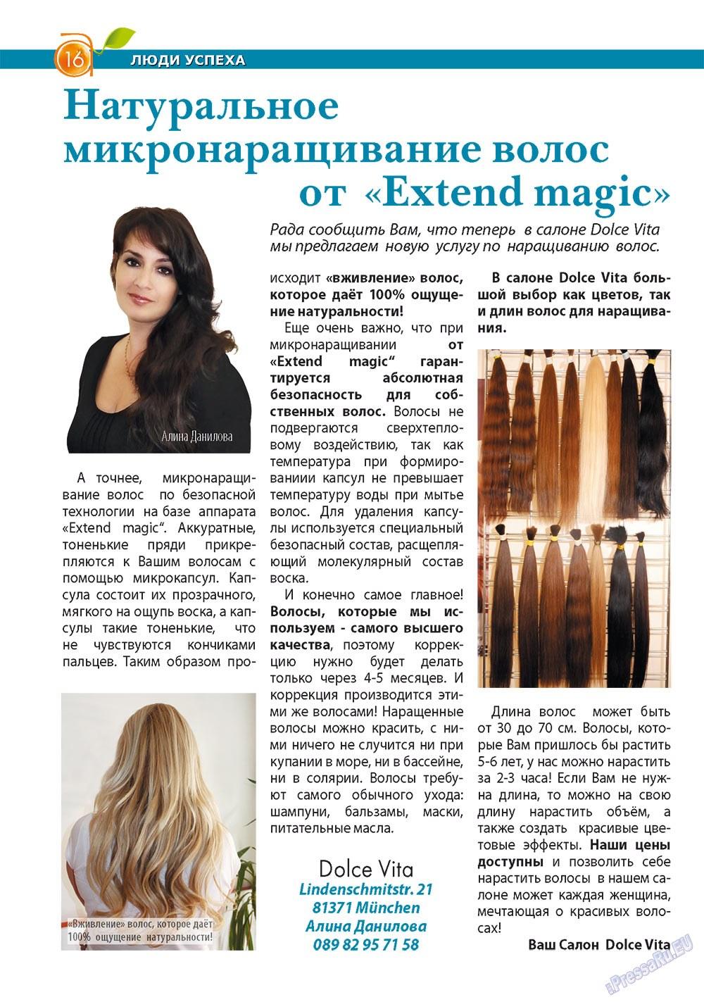 Апельсин (журнал). 2011 год, номер 24, стр. 16