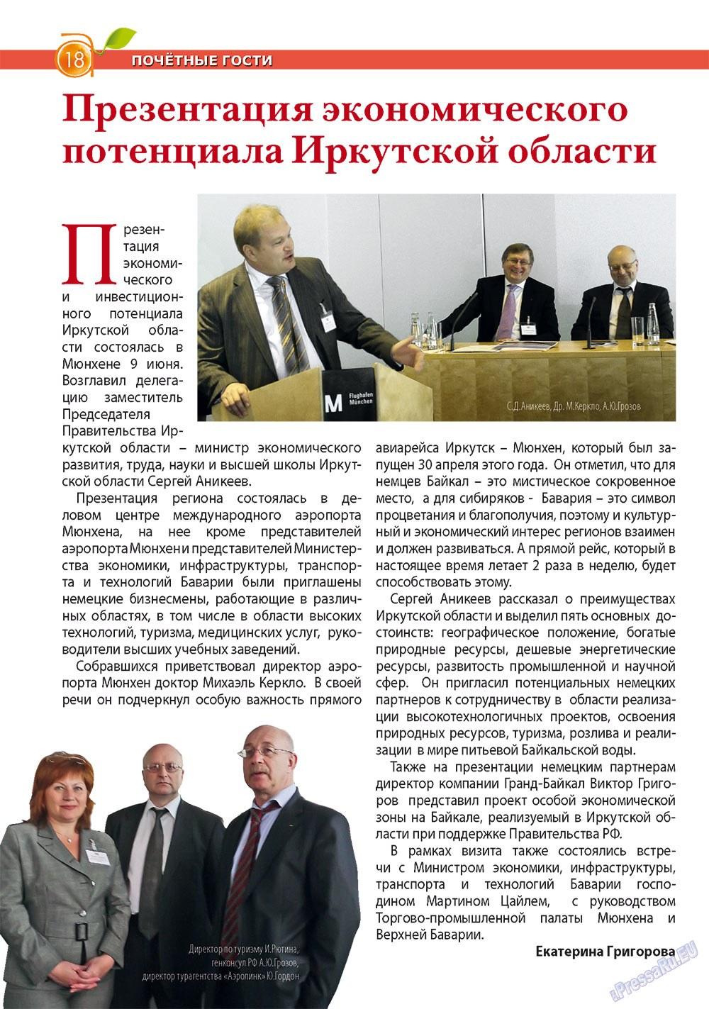 Апельсин (журнал). 2011 год, номер 24, стр. 18