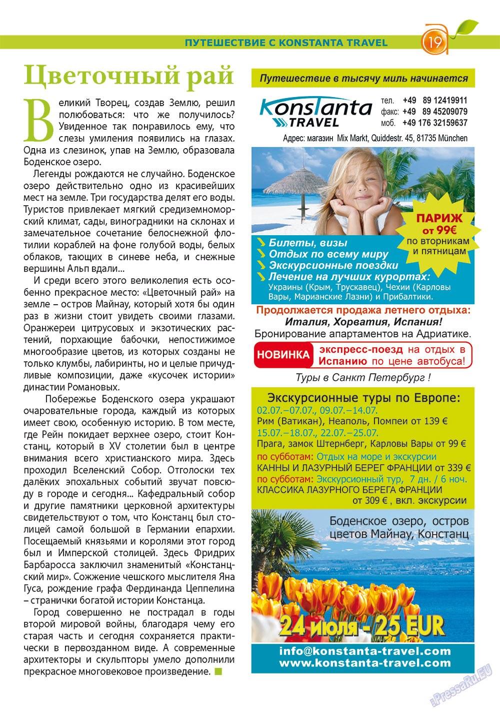 Апельсин (журнал). 2011 год, номер 24, стр. 19