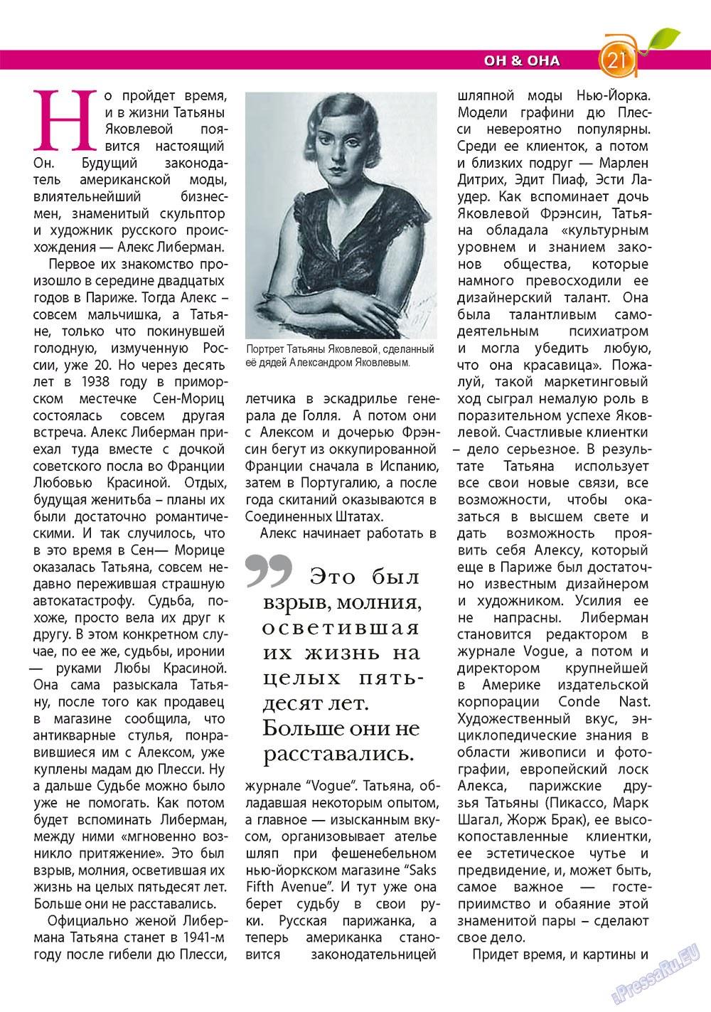 Апельсин (журнал). 2011 год, номер 24, стр. 21