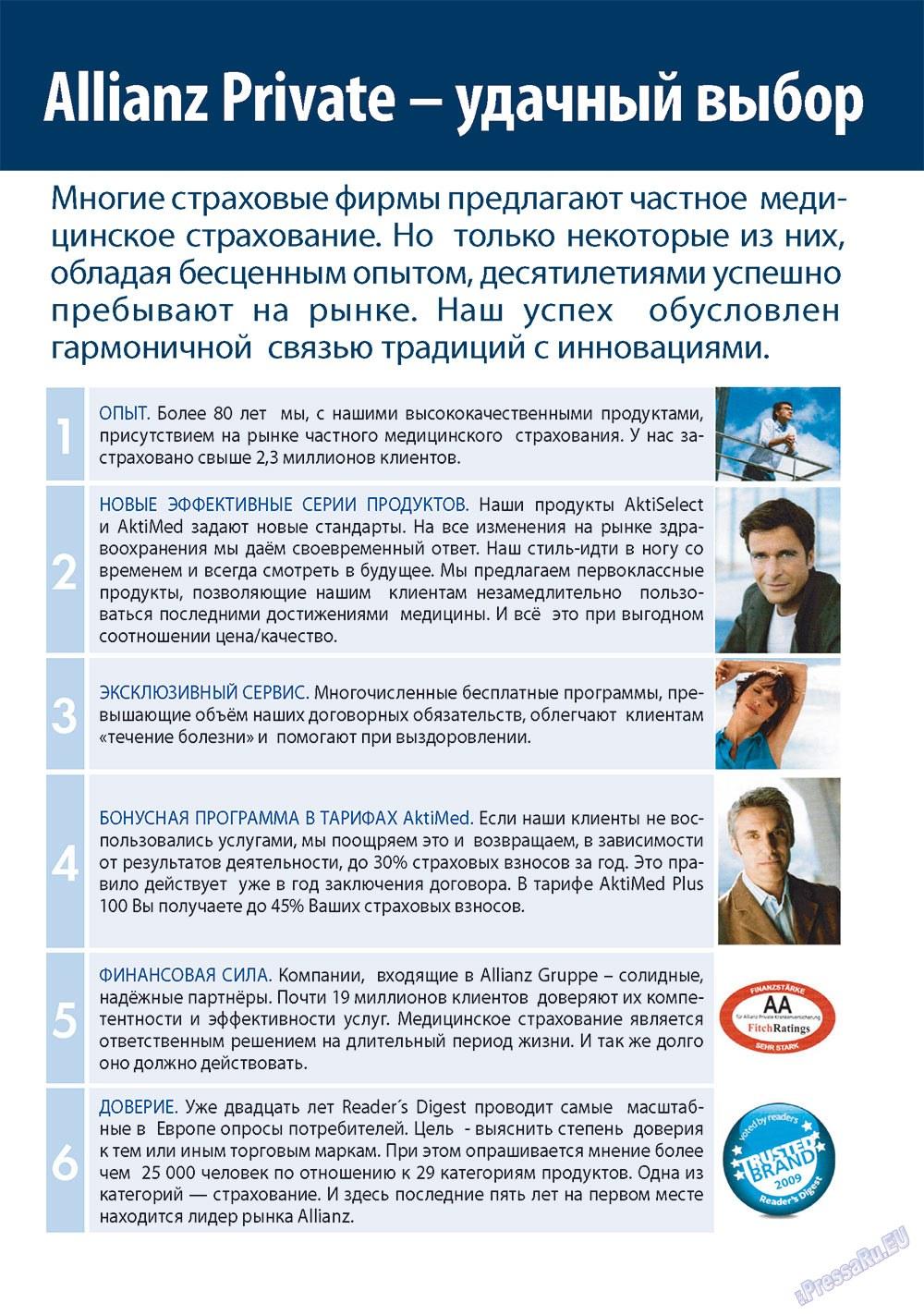 Апельсин (журнал). 2011 год, номер 24, стр. 25