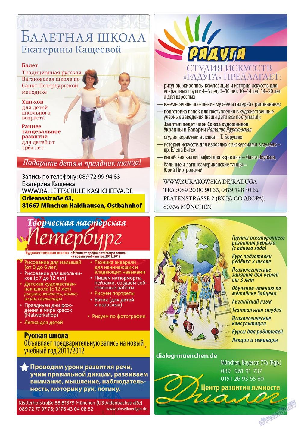 Апельсин (журнал). 2011 год, номер 24, стр. 26