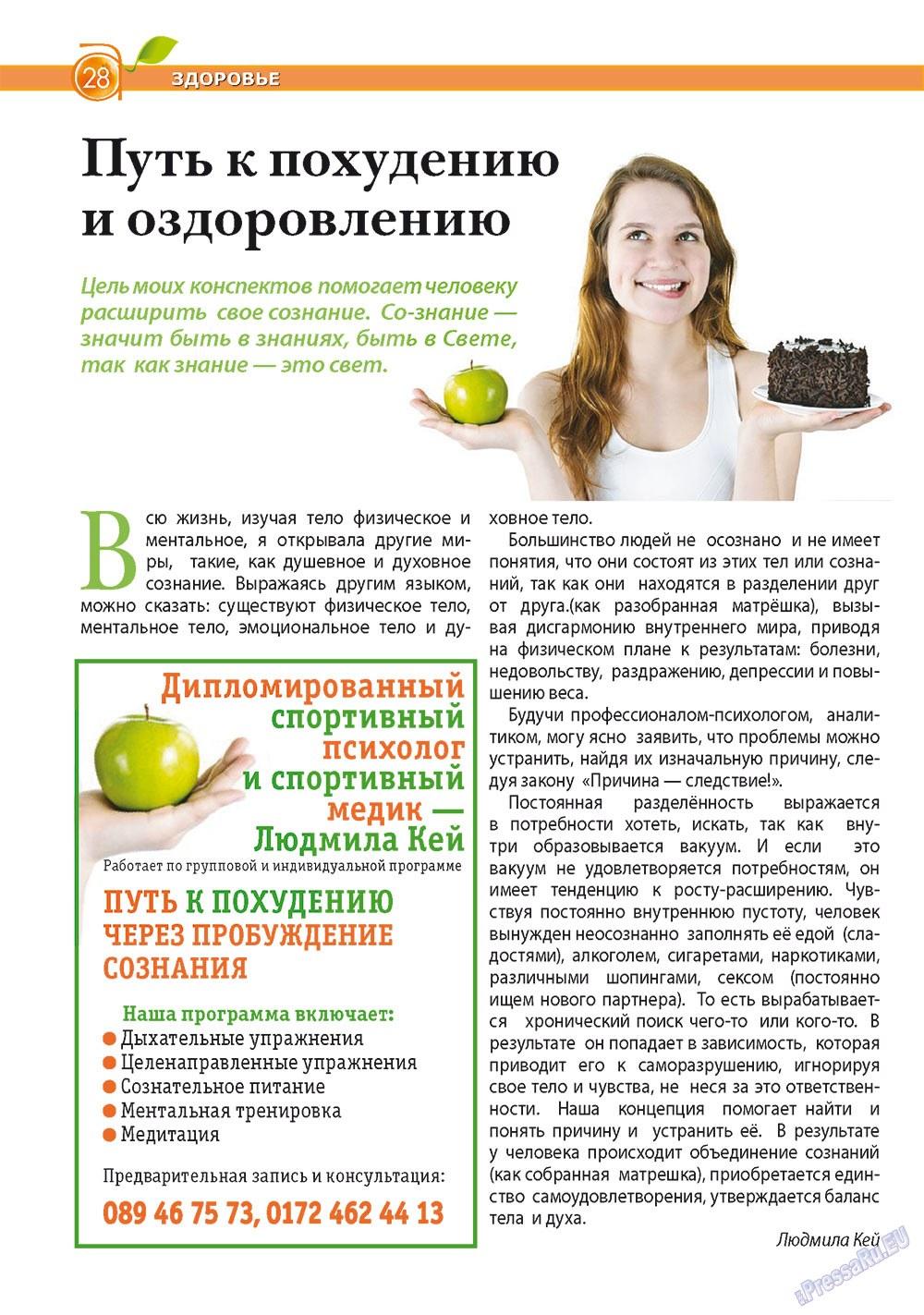 Апельсин (журнал). 2011 год, номер 24, стр. 28