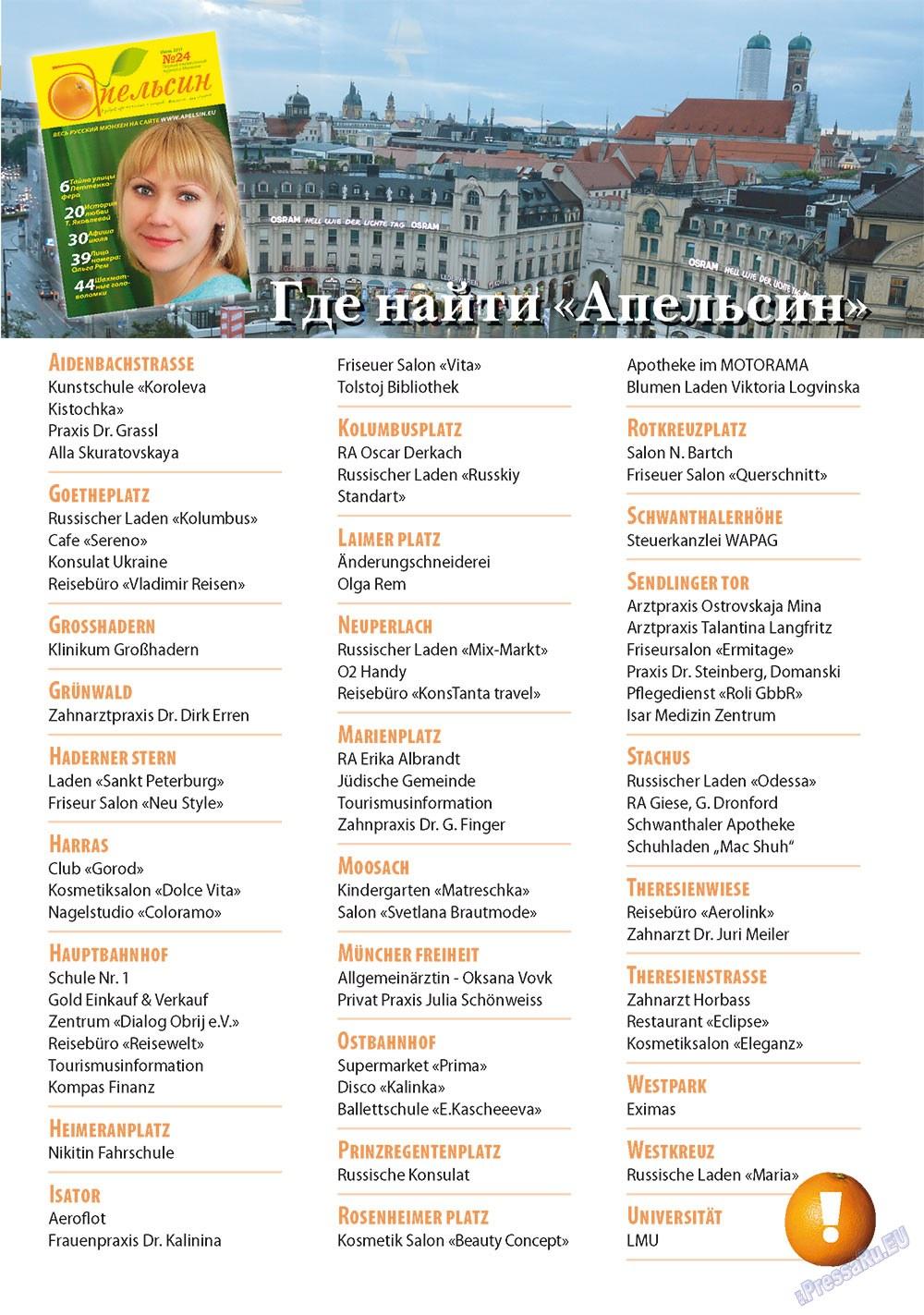 Апельсин (журнал). 2011 год, номер 24, стр. 29