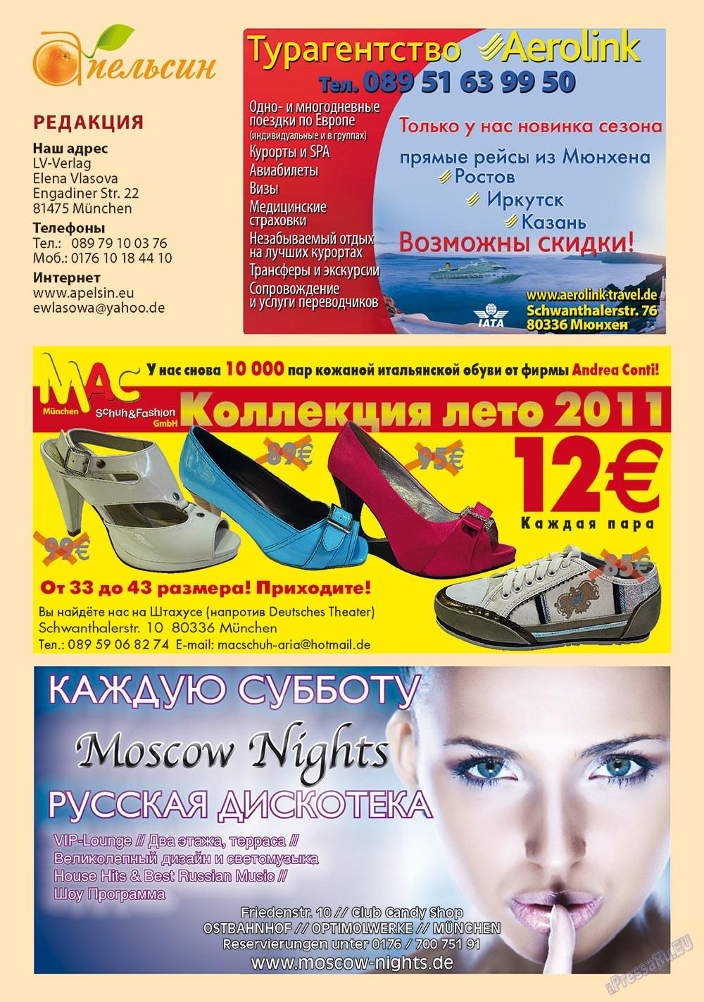 Апельсин (журнал). 2011 год, номер 24, стр. 3