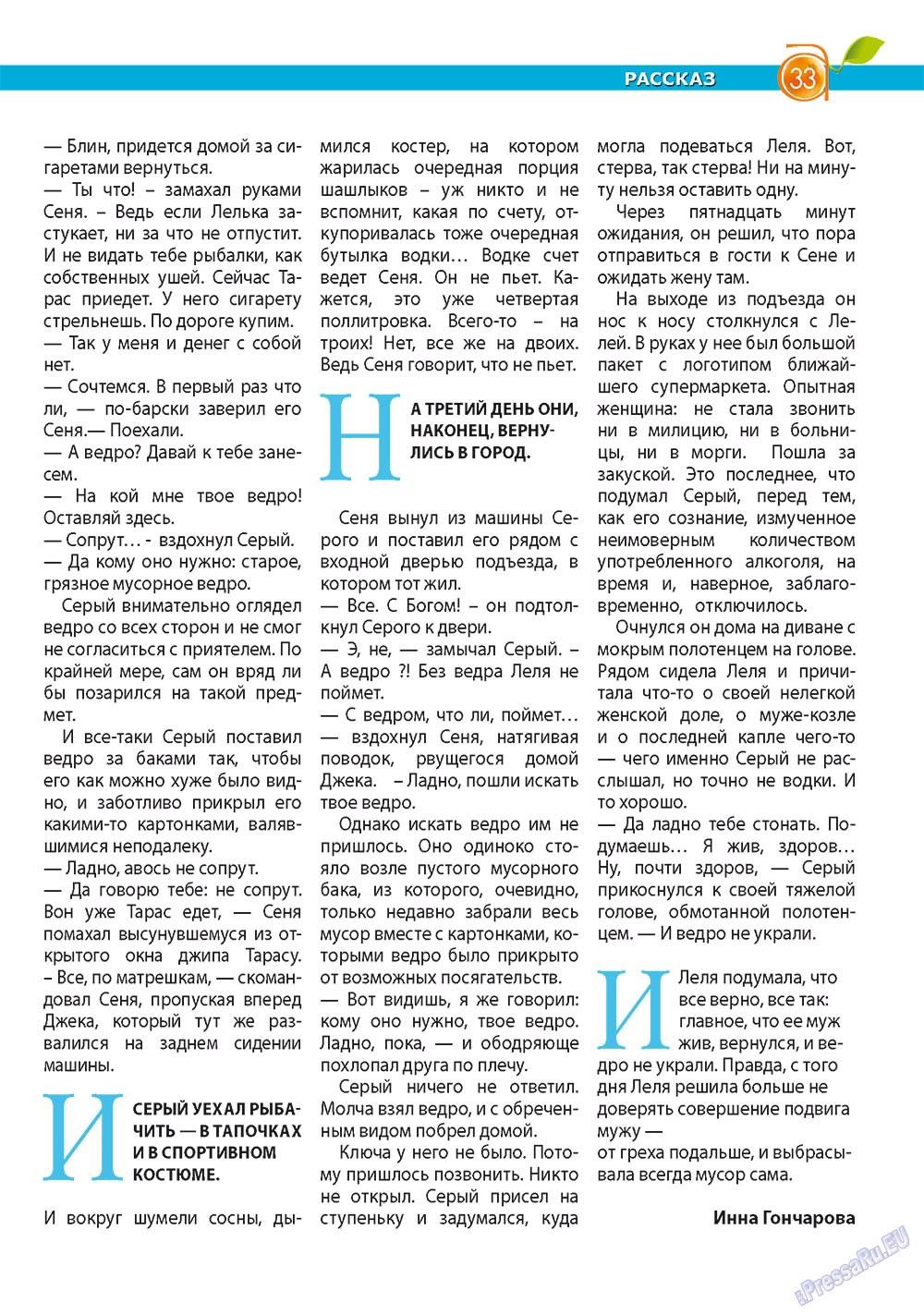 Апельсин (журнал). 2011 год, номер 24, стр. 33