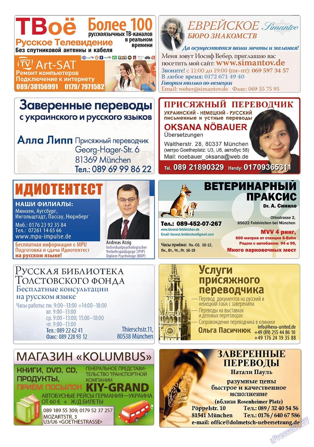 Апельсин (журнал). 2011 год, номер 24, стр. 34