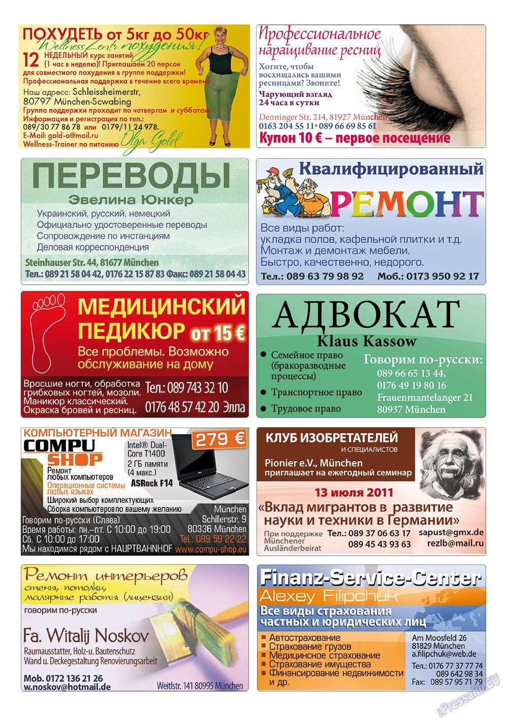 Апельсин (журнал). 2011 год, номер 24, стр. 35