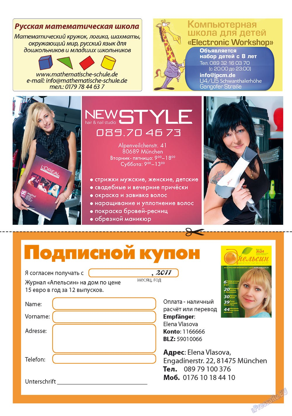 Апельсин (журнал). 2011 год, номер 24, стр. 36