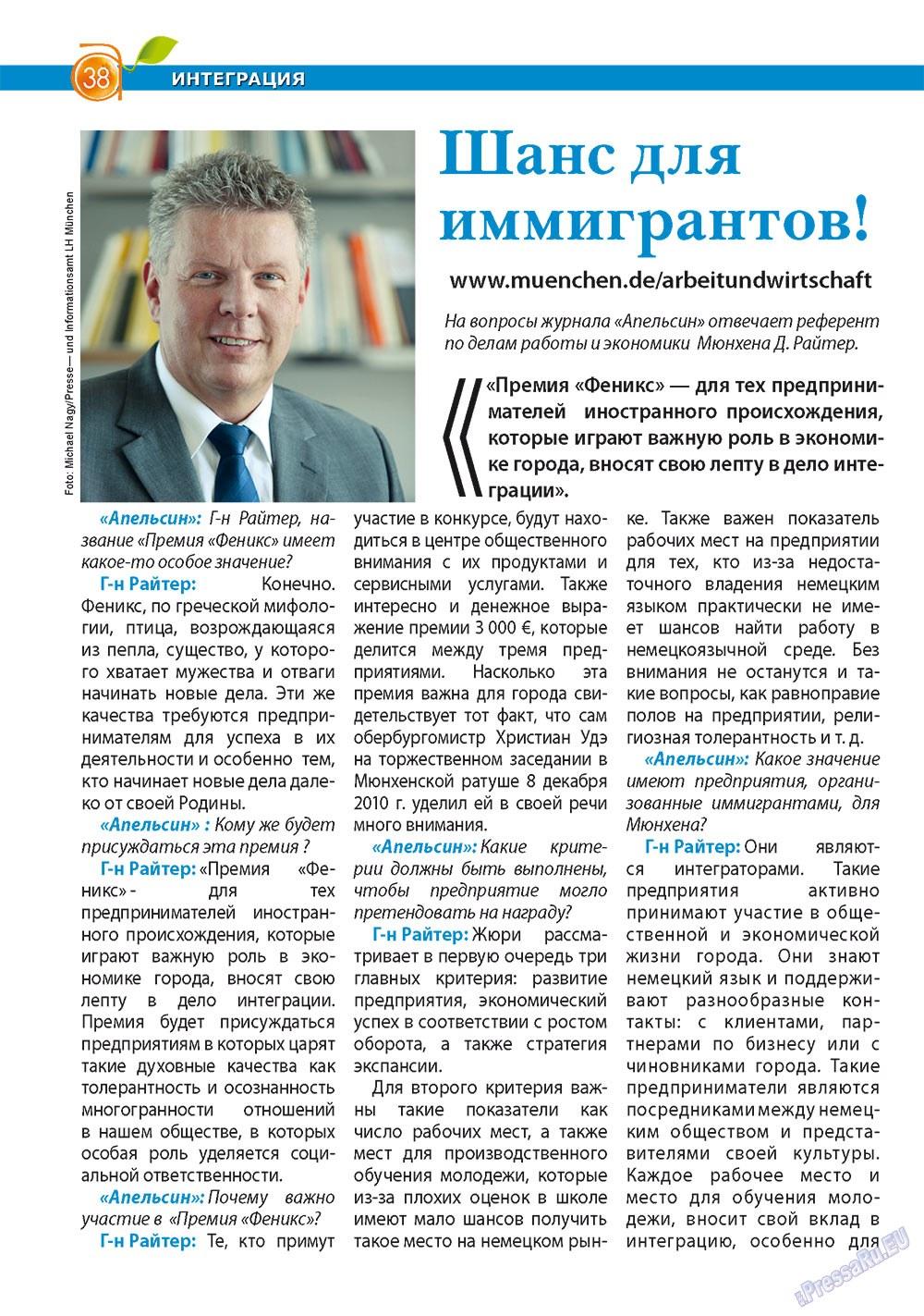 Апельсин (журнал). 2011 год, номер 24, стр. 38