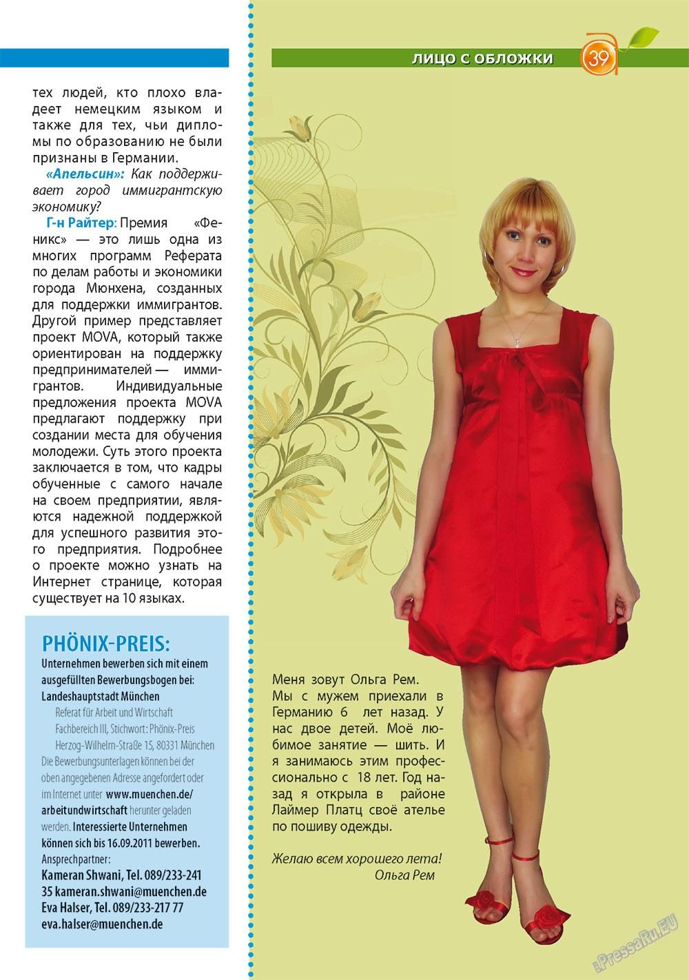 Апельсин (журнал). 2011 год, номер 24, стр. 39
