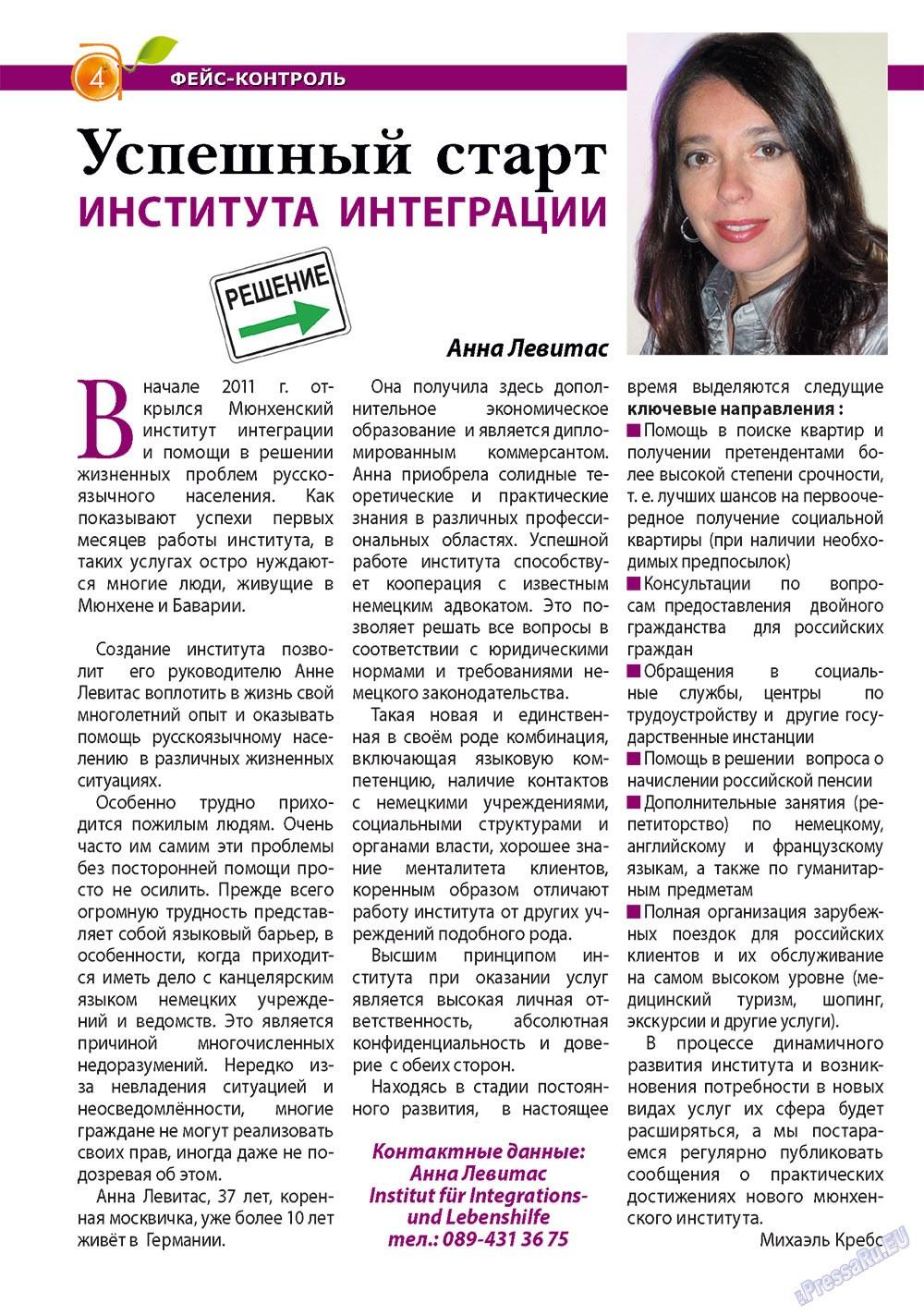Апельсин (журнал). 2011 год, номер 24, стр. 4
