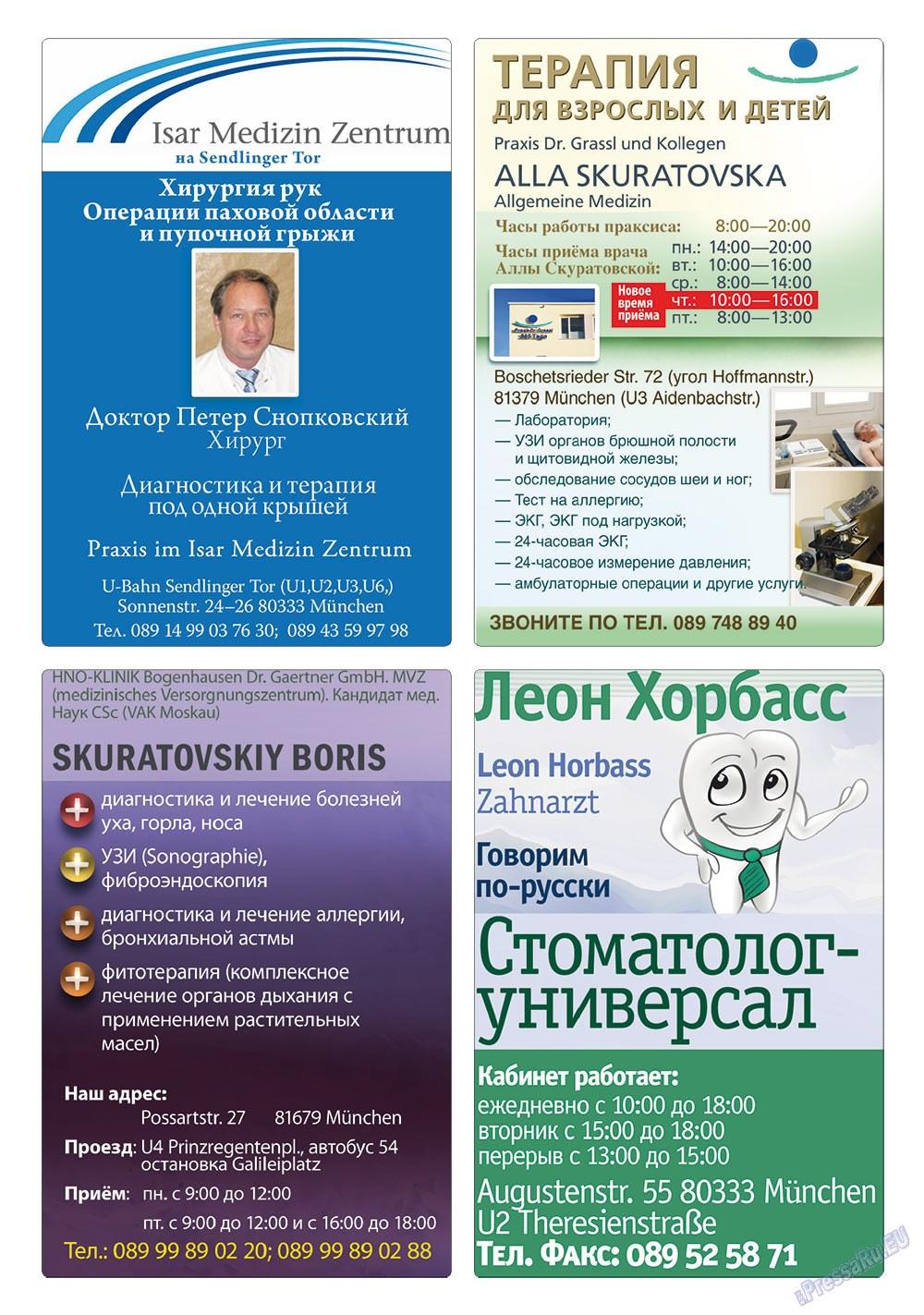 Апельсин (журнал). 2011 год, номер 24, стр. 40