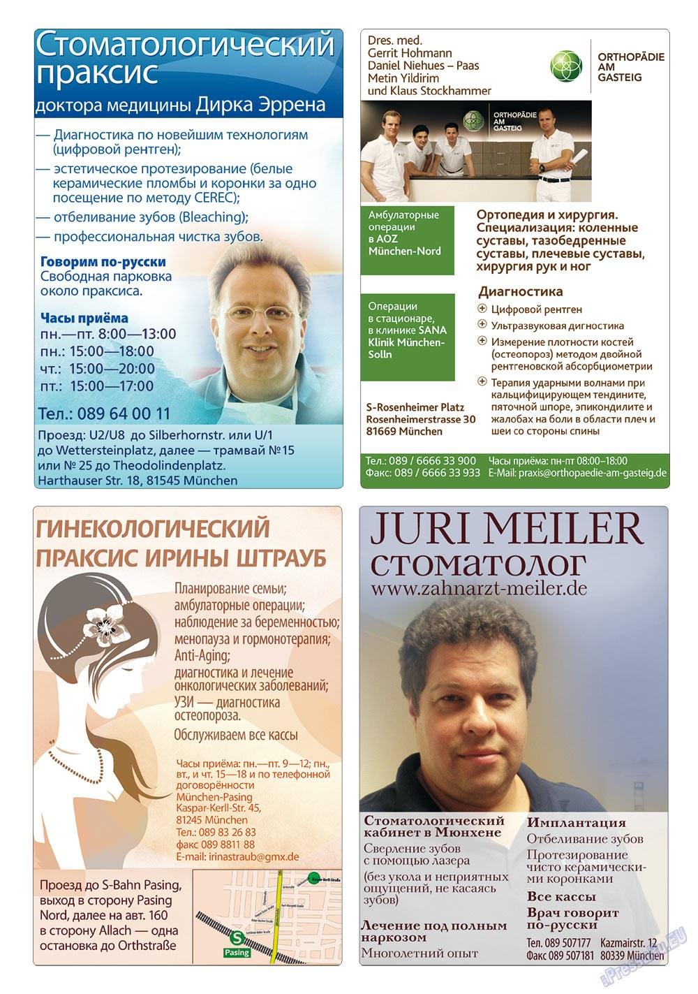 Апельсин (журнал). 2011 год, номер 24, стр. 41
