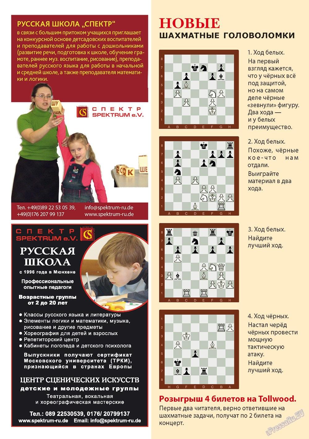 Апельсин (журнал). 2011 год, номер 24, стр. 44