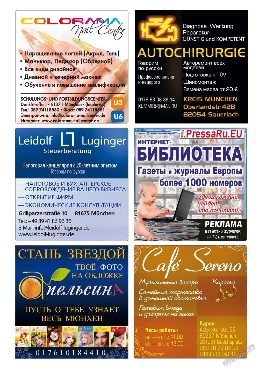 Апельсин (журнал). 2011 год, номер 24, стр. 46