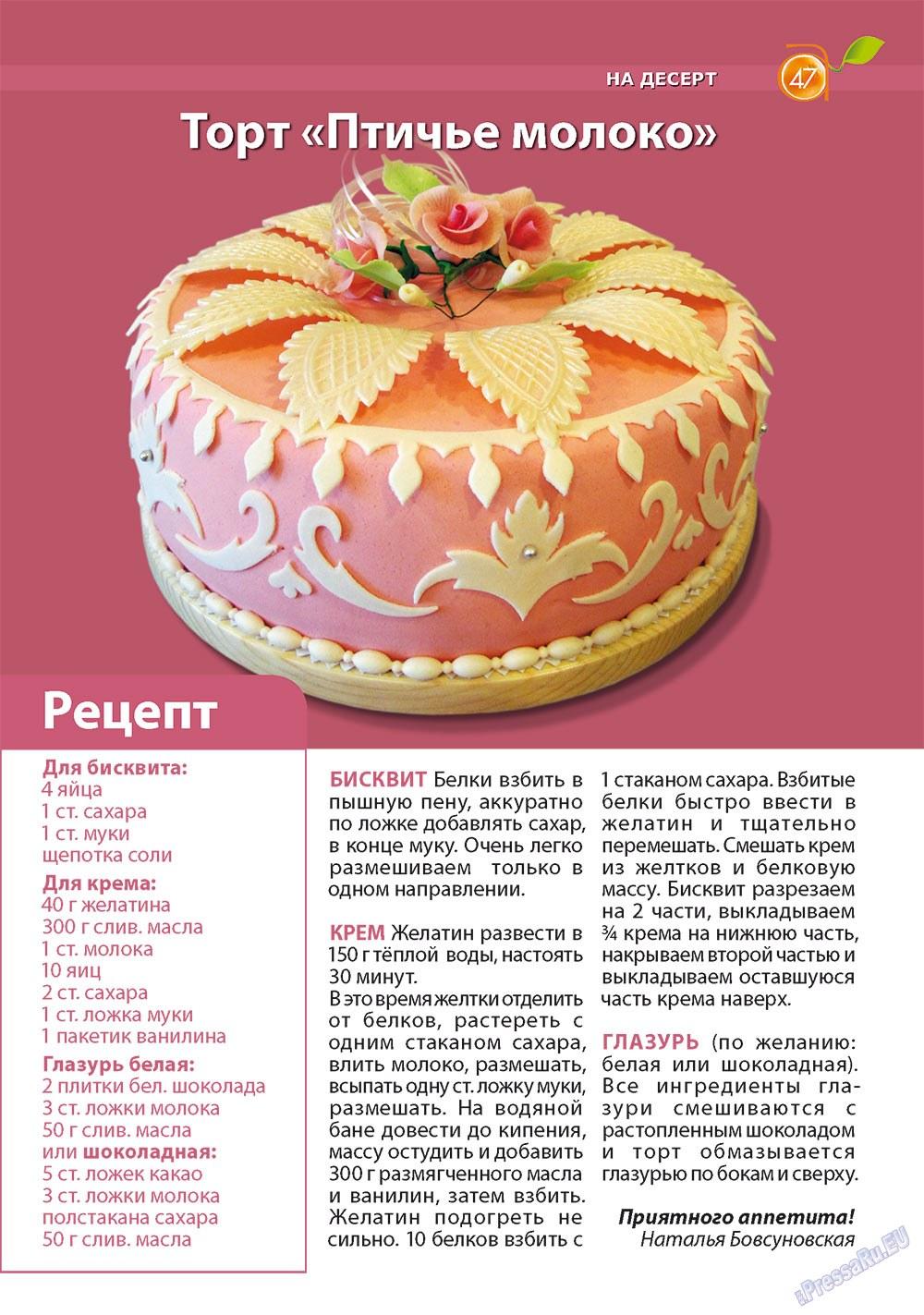 Апельсин (журнал). 2011 год, номер 24, стр. 47