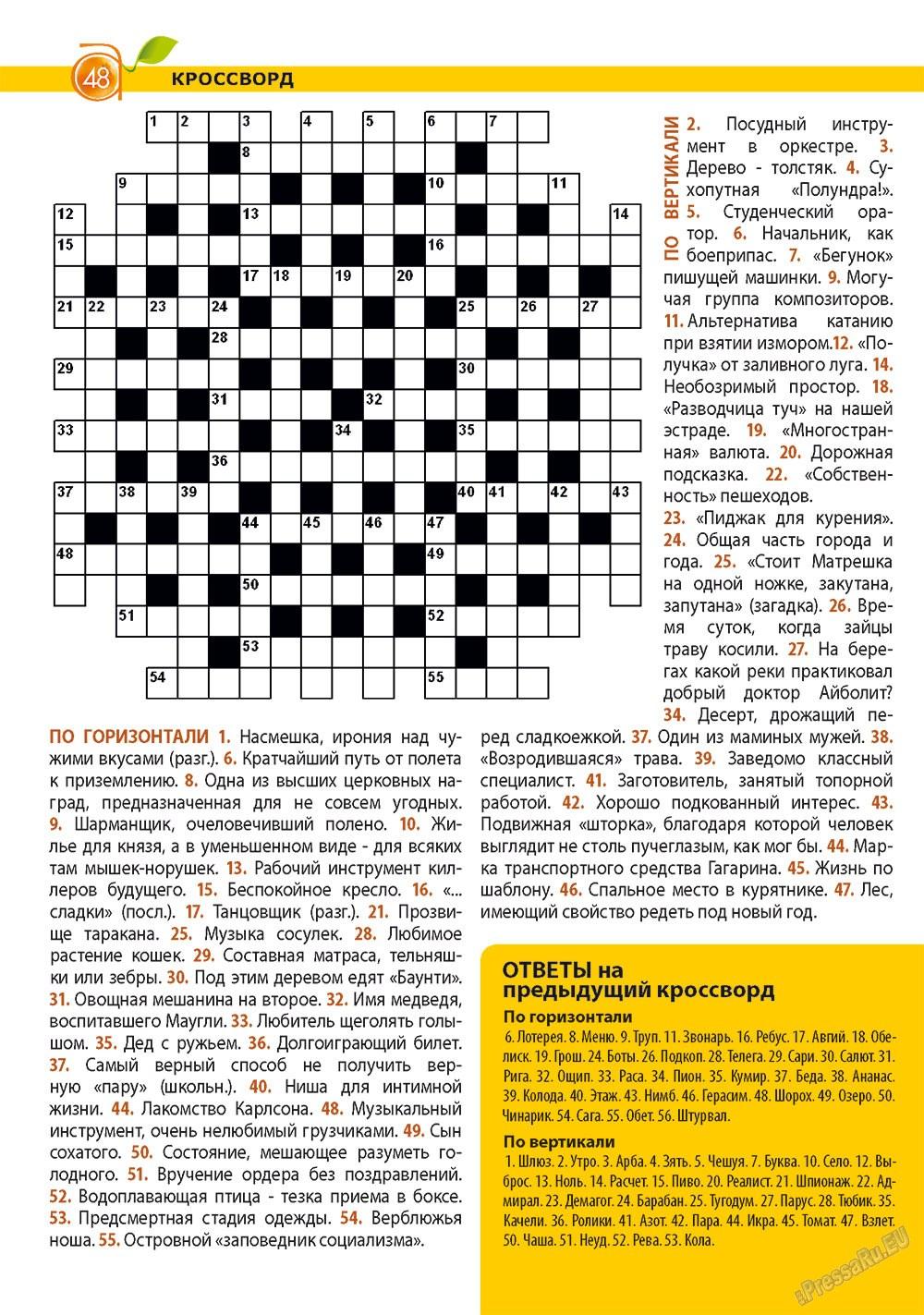 Апельсин (журнал). 2011 год, номер 24, стр. 48