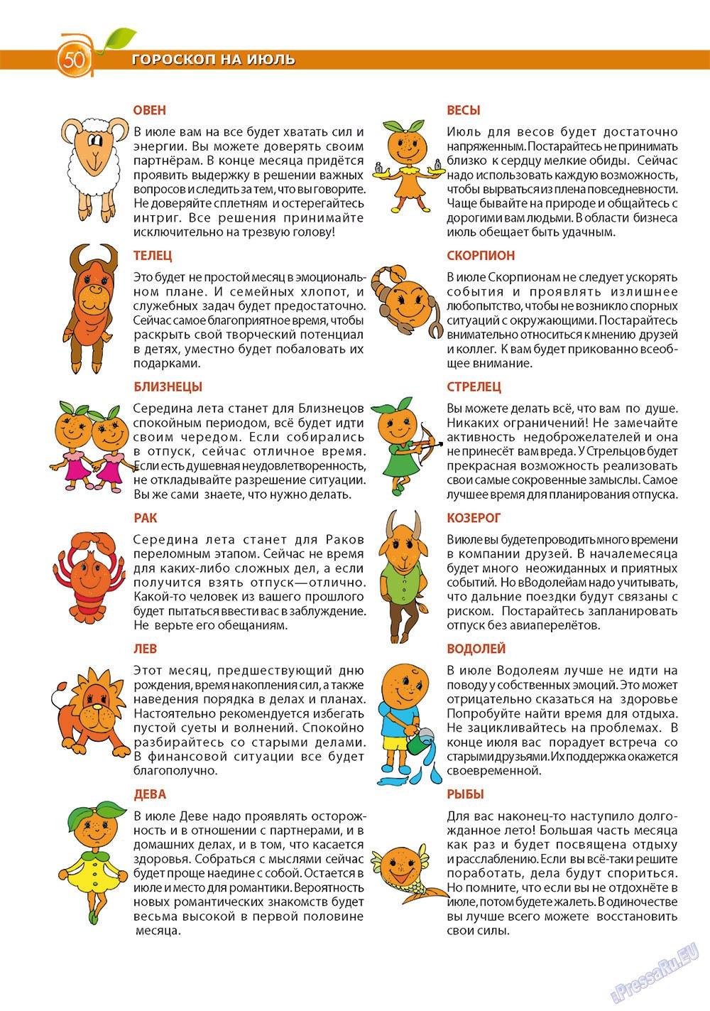 Апельсин (журнал). 2011 год, номер 24, стр. 50
