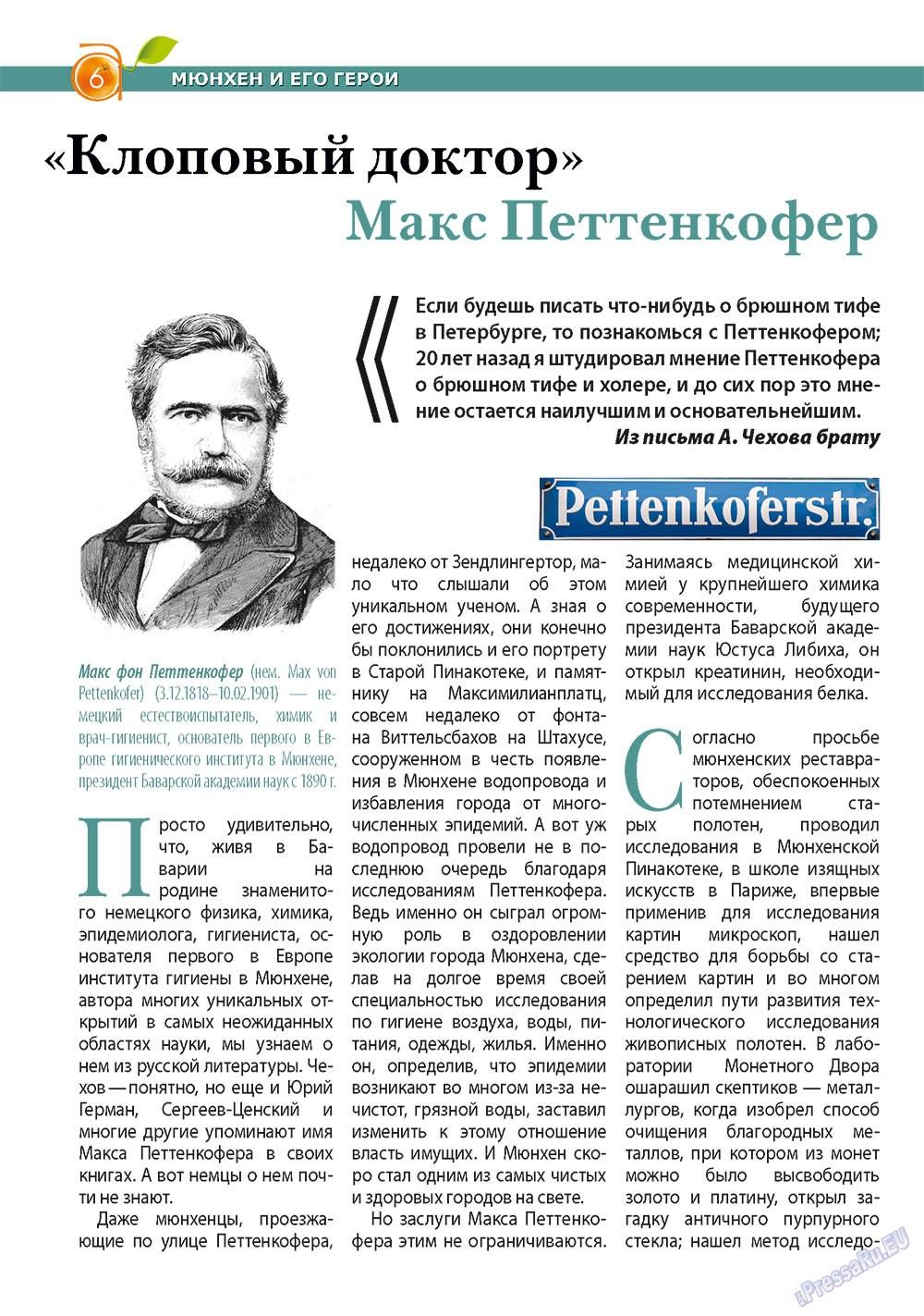 Апельсин (журнал). 2011 год, номер 24, стр. 6