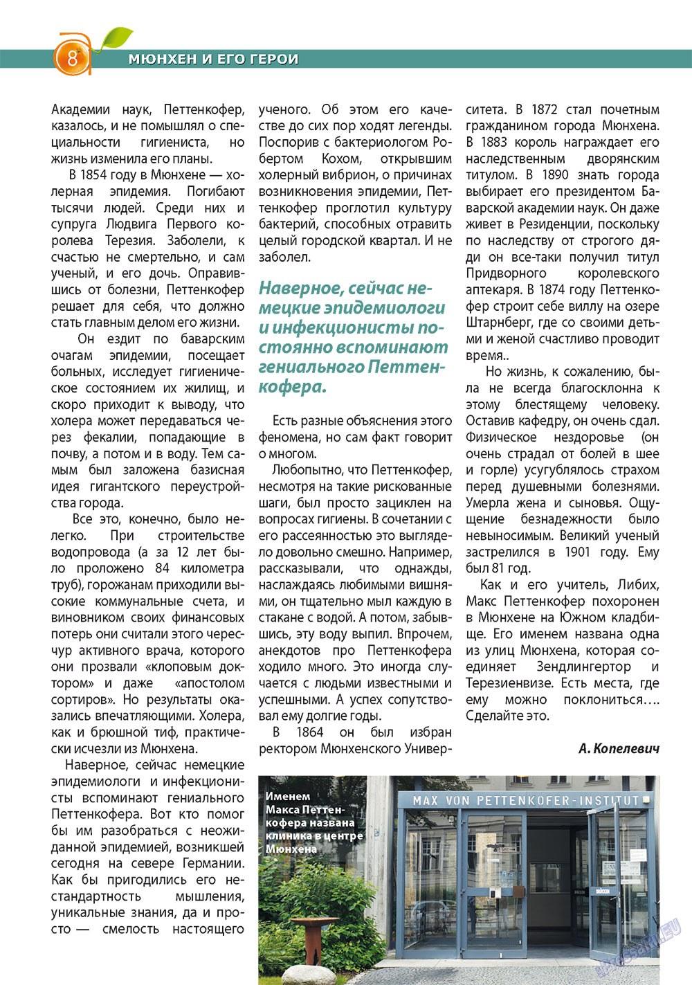 Апельсин (журнал). 2011 год, номер 24, стр. 8